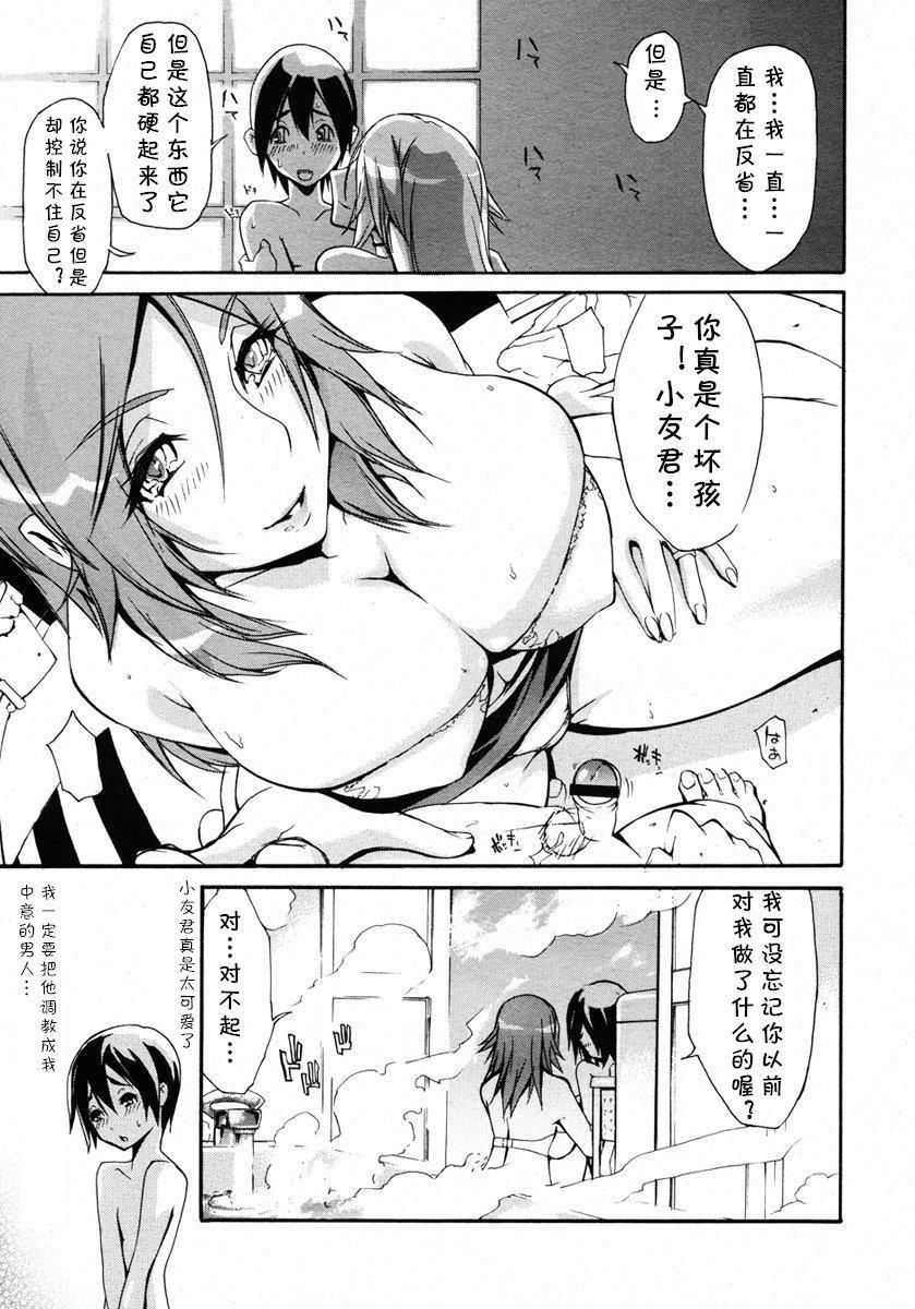 Shokuzai no Jikoku   Moment of Atonement 2
