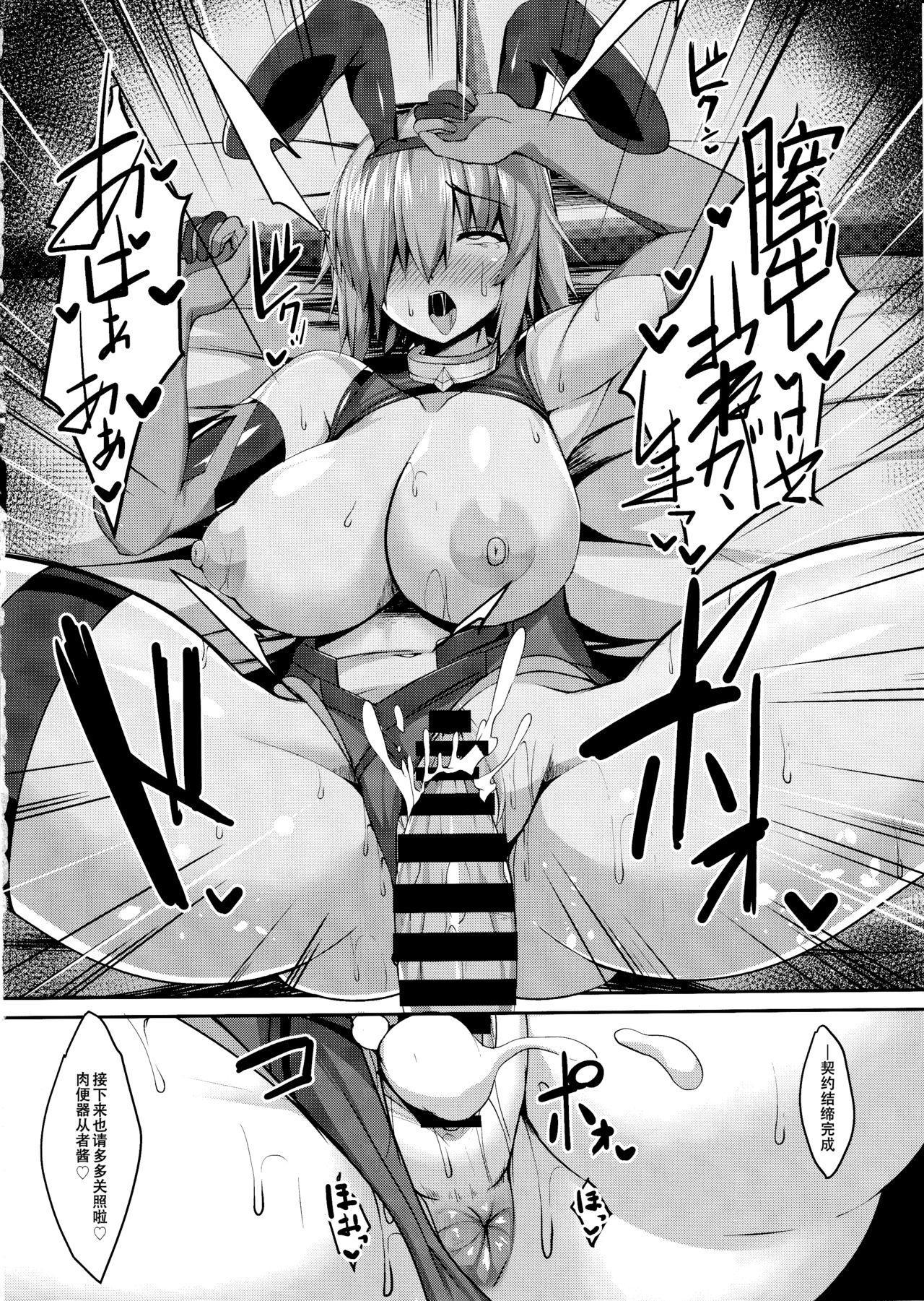 Sex Hensai Ura Casino Mash Kyrielight 16