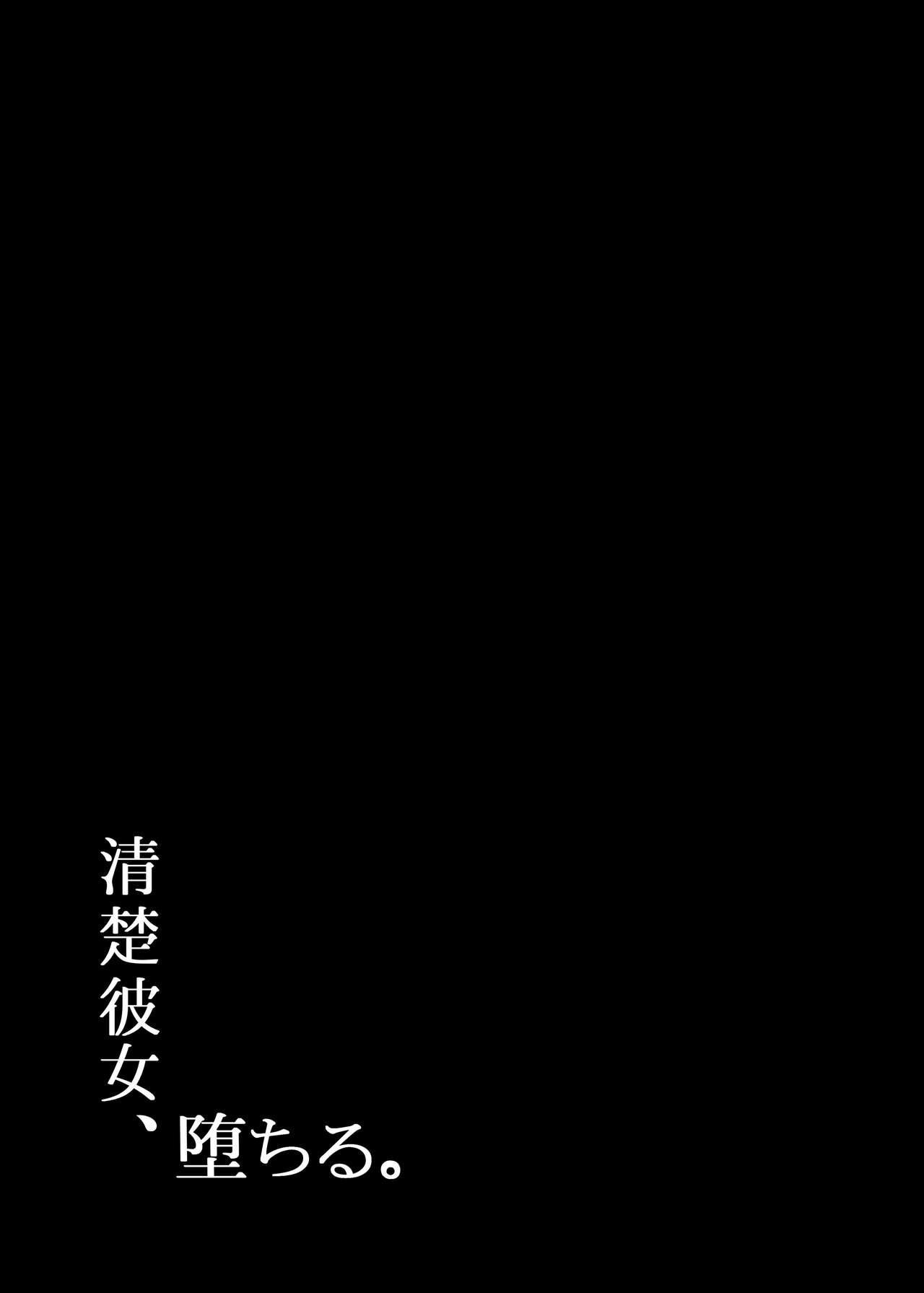 Seiso Kanojo, Ochiru. 1