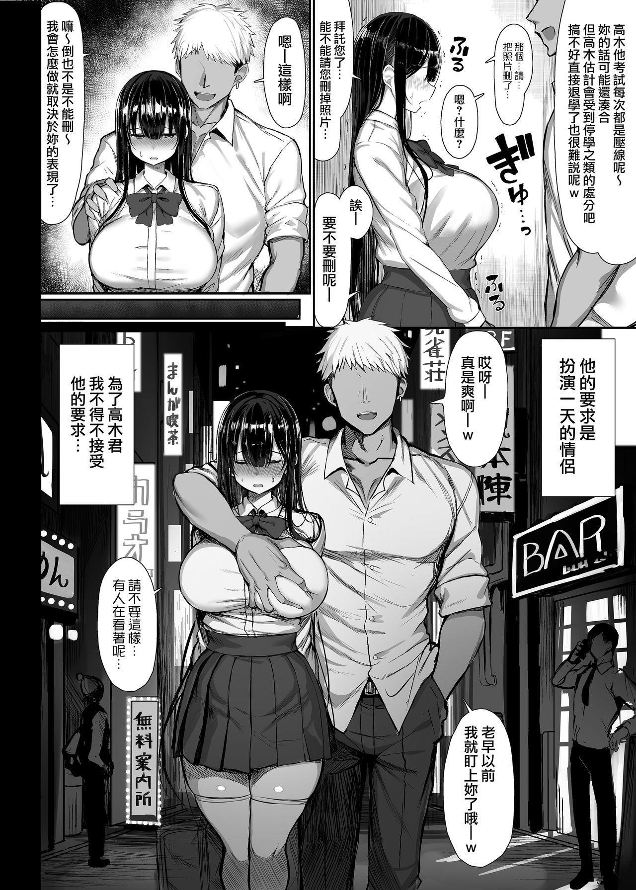Seiso Kanojo, Ochiru. 7