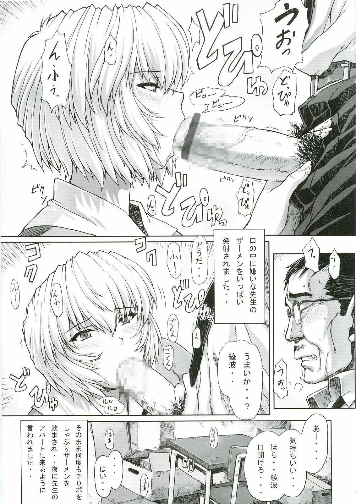 Ayanami Rei 00 13