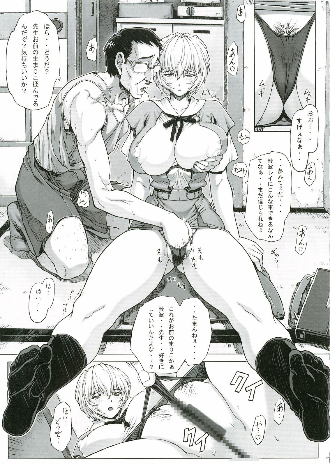 Ayanami Rei 00 15