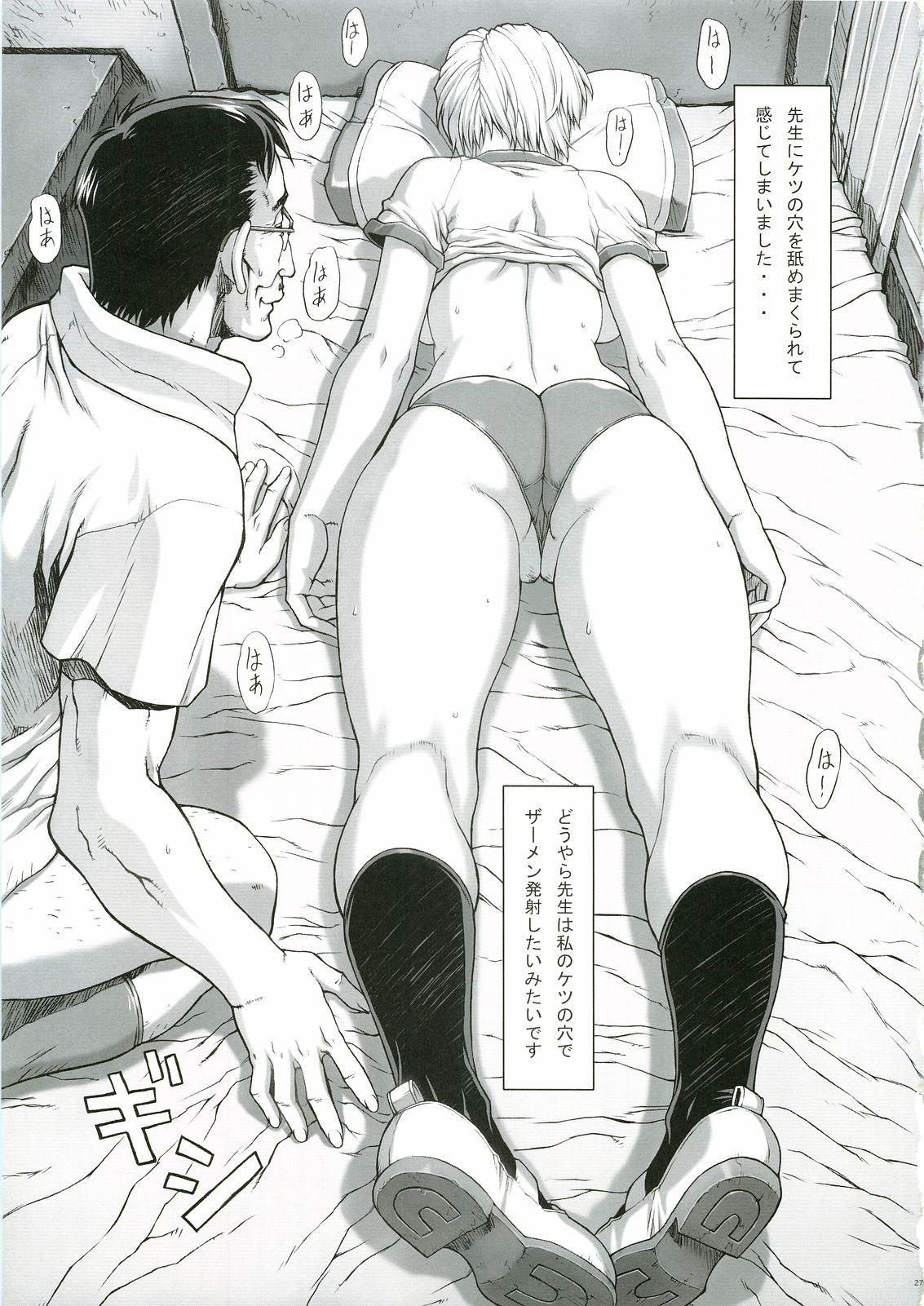Ayanami Rei 00 25