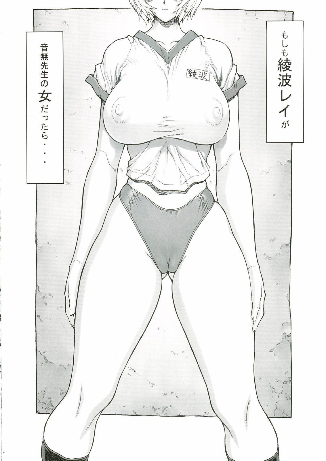 Ayanami Rei 00 2