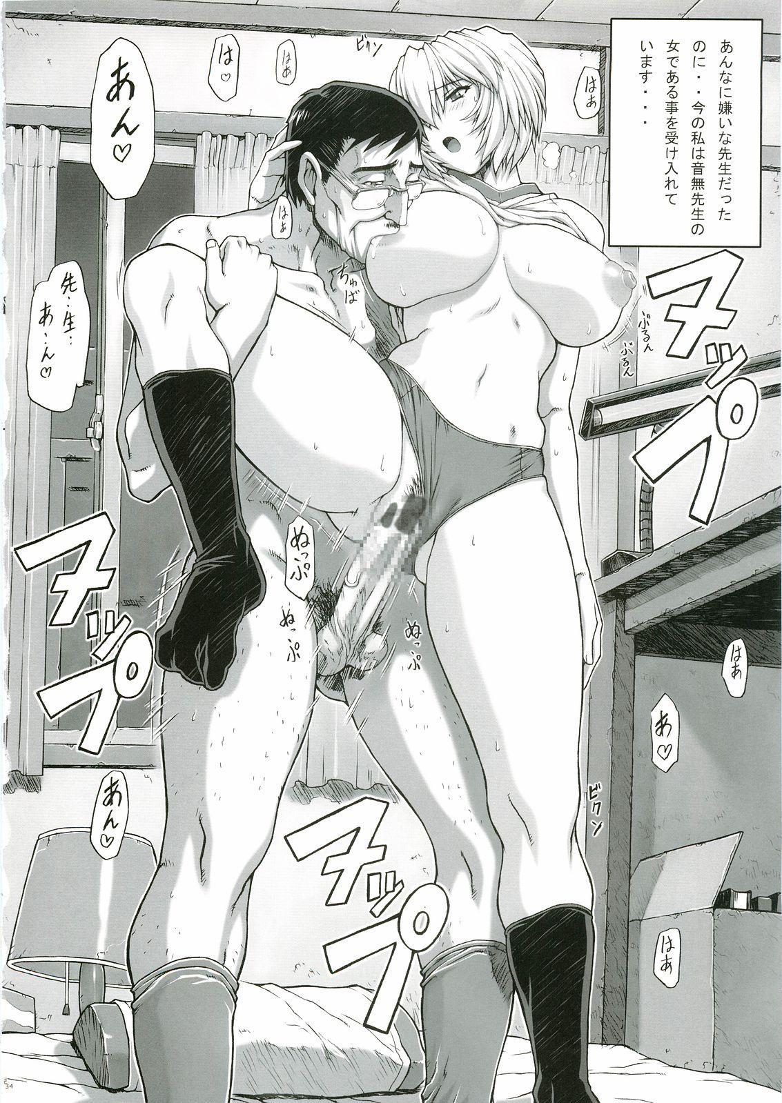 Ayanami Rei 00 32