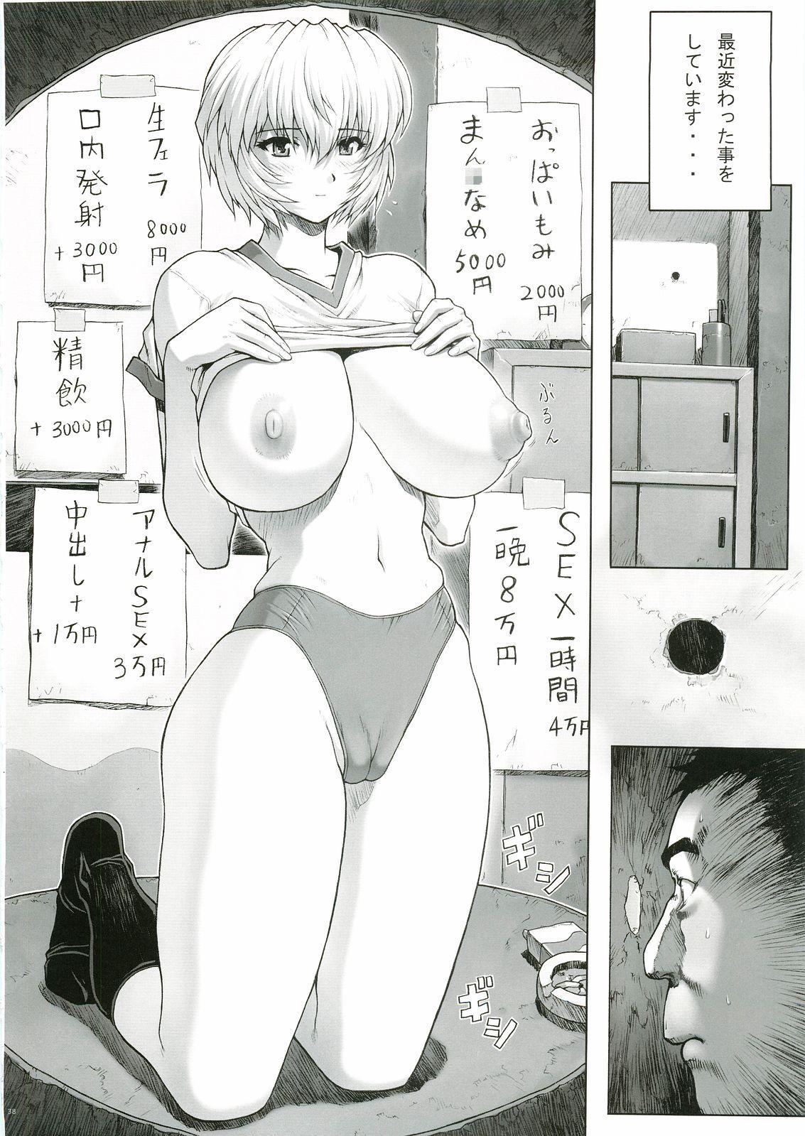 Ayanami Rei 00 36