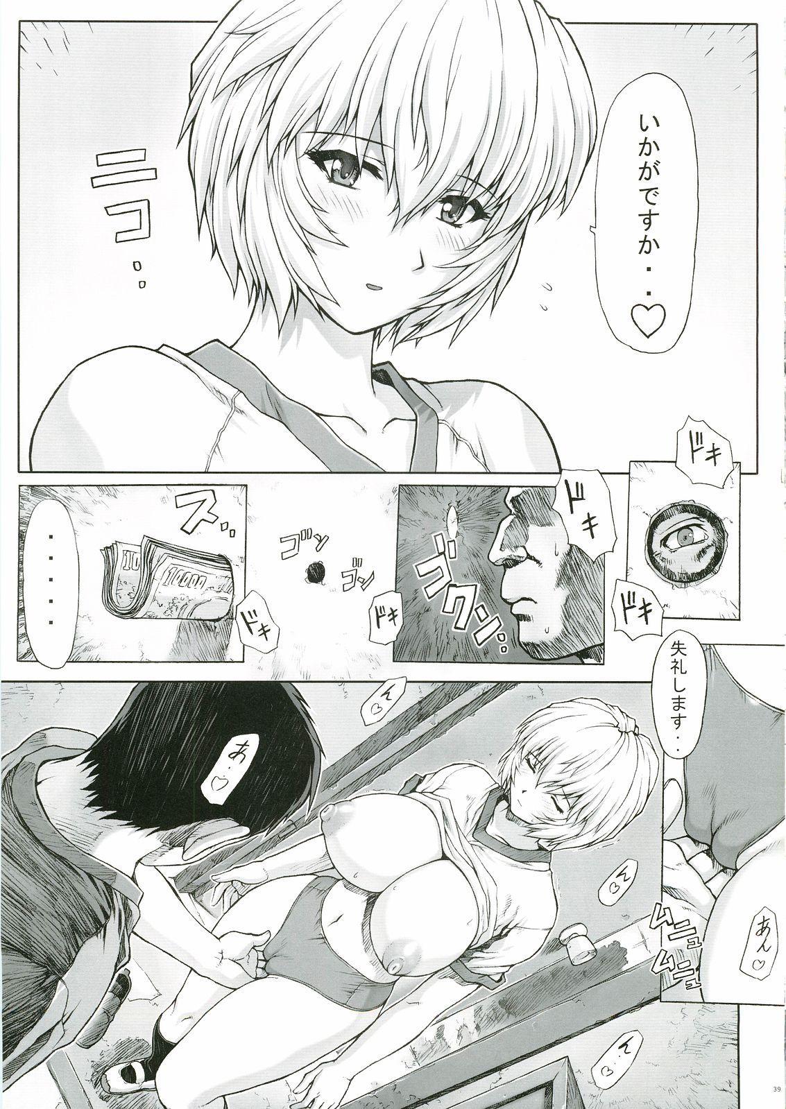 Ayanami Rei 00 37