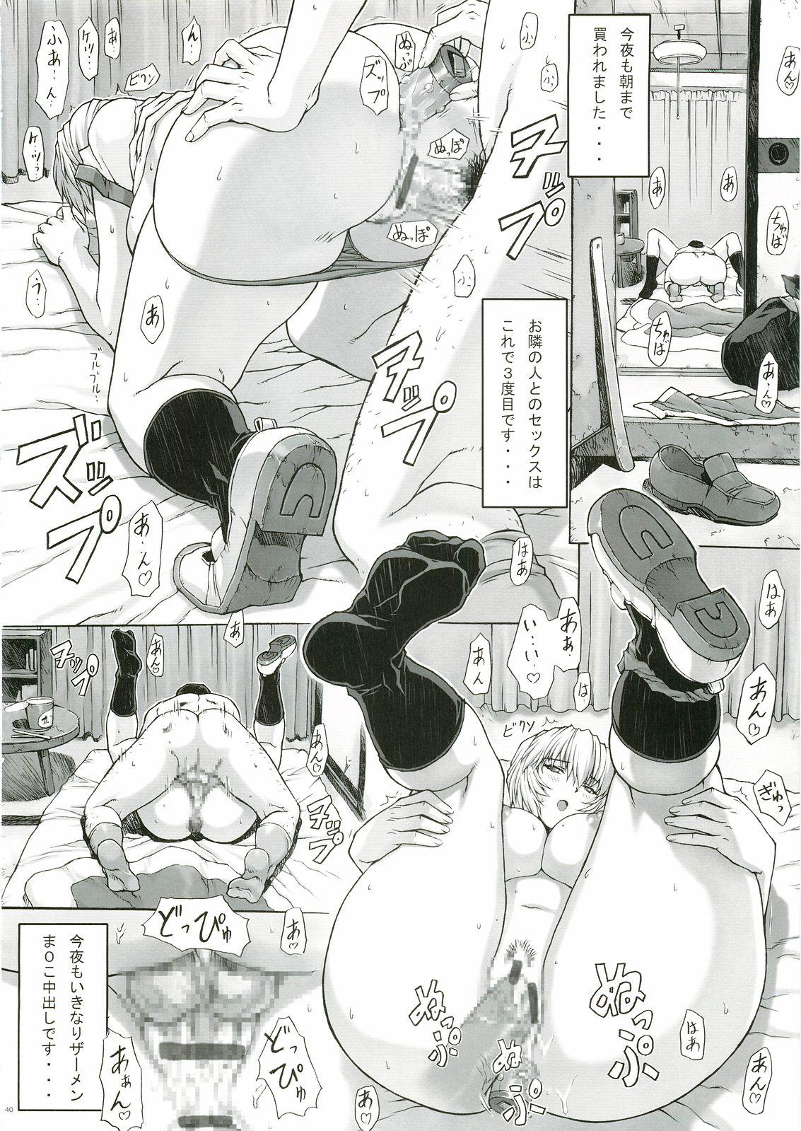Ayanami Rei 00 38