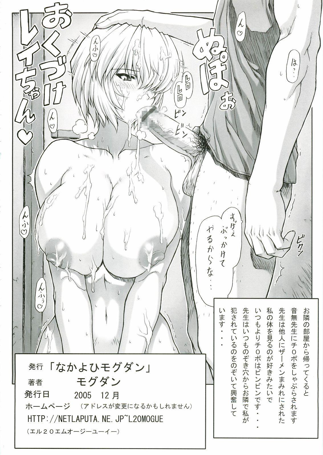 Ayanami Rei 00 40