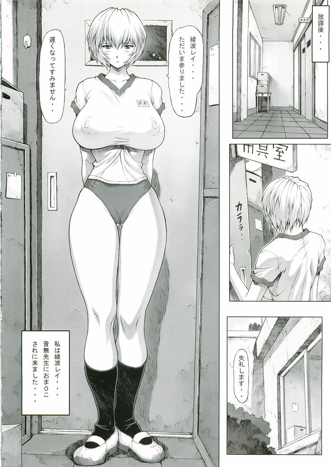 Ayanami Rei 00 4