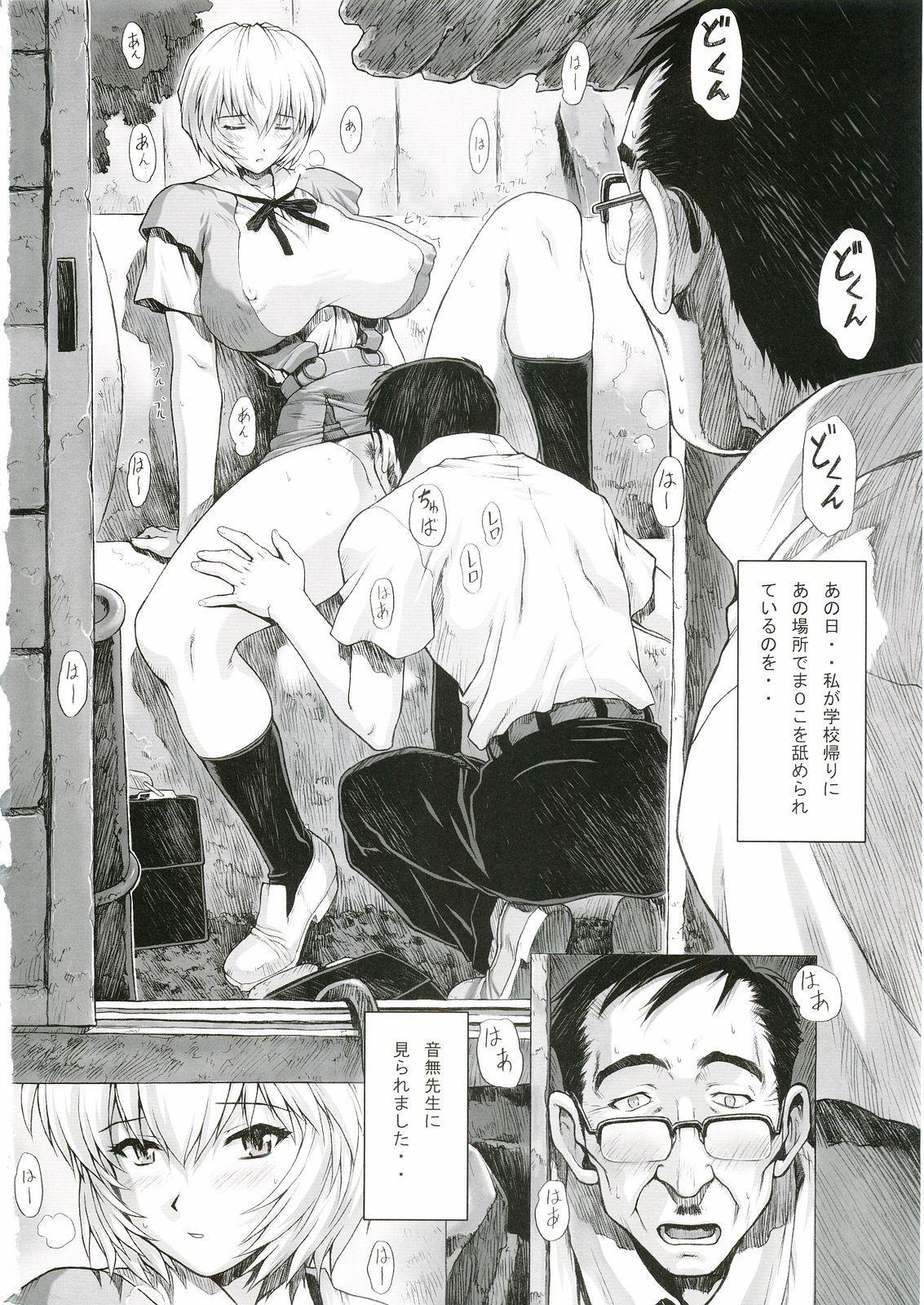 Ayanami Rei 00 8