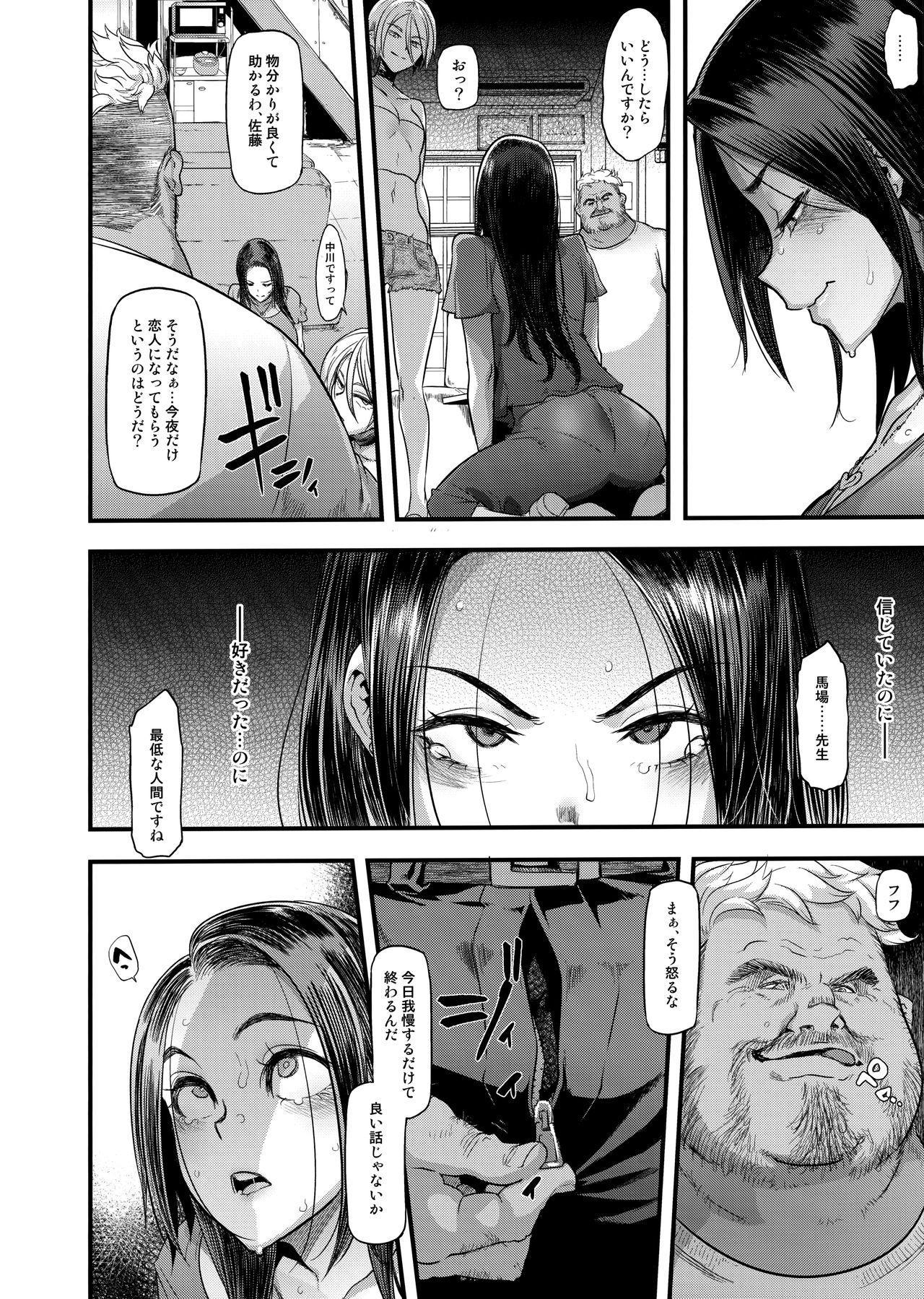 Yoki Tsuma - The Good Wife 29