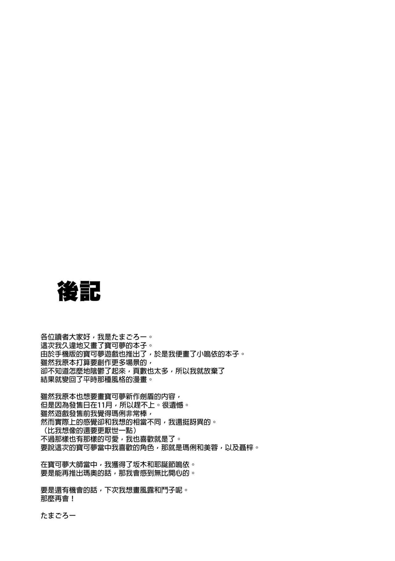 Tabi no Kiroku ni 21
