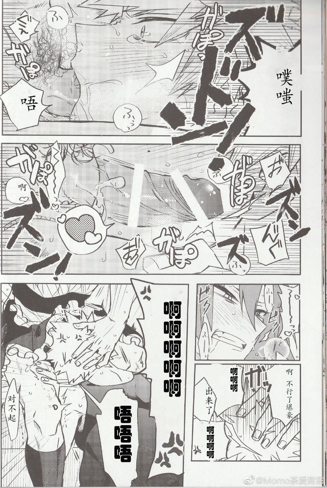 Ore no Kareshi ga Konnani Kawaii Wake ga Aru 10