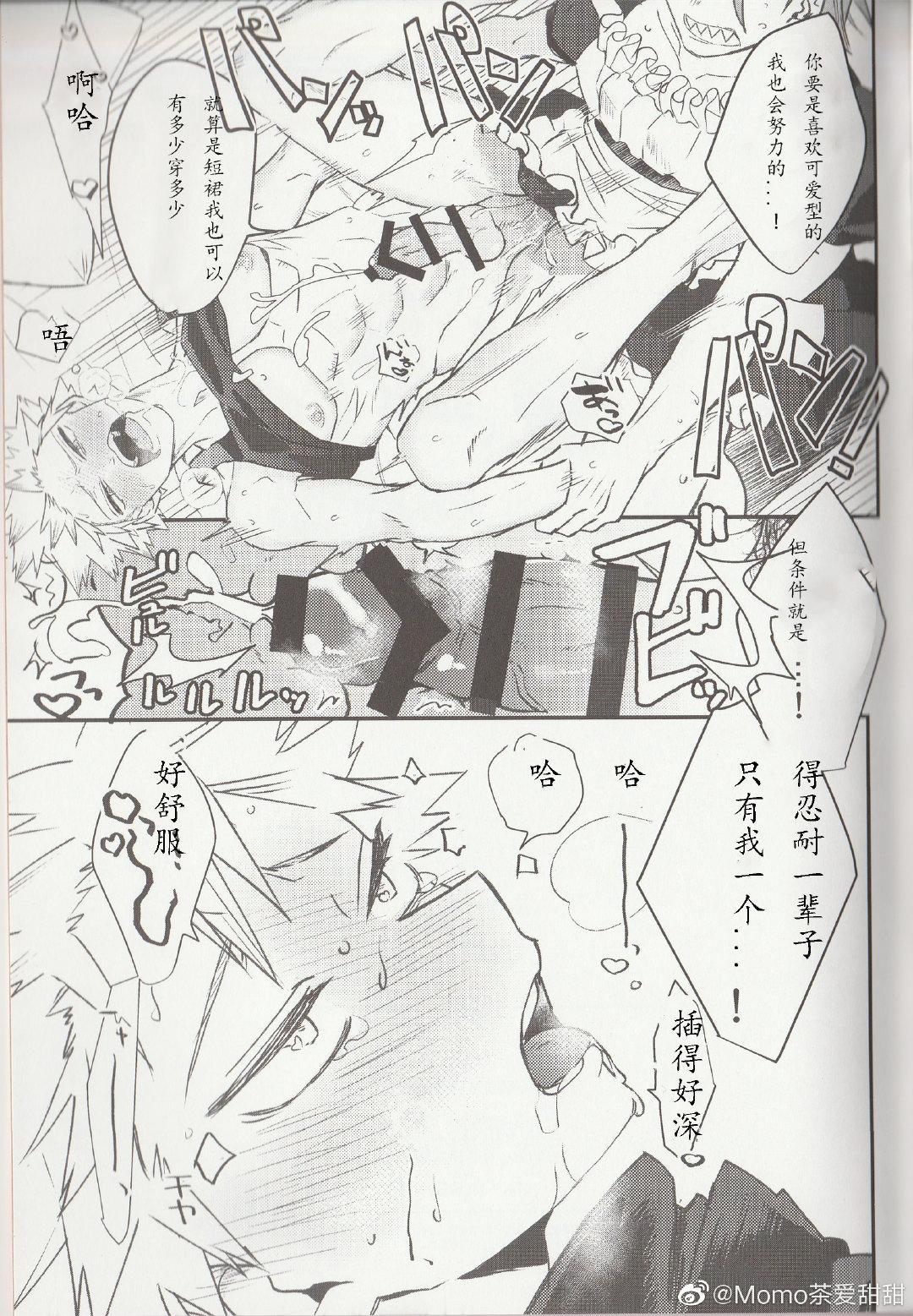 Ore no Kareshi ga Konnani Kawaii Wake ga Aru 15