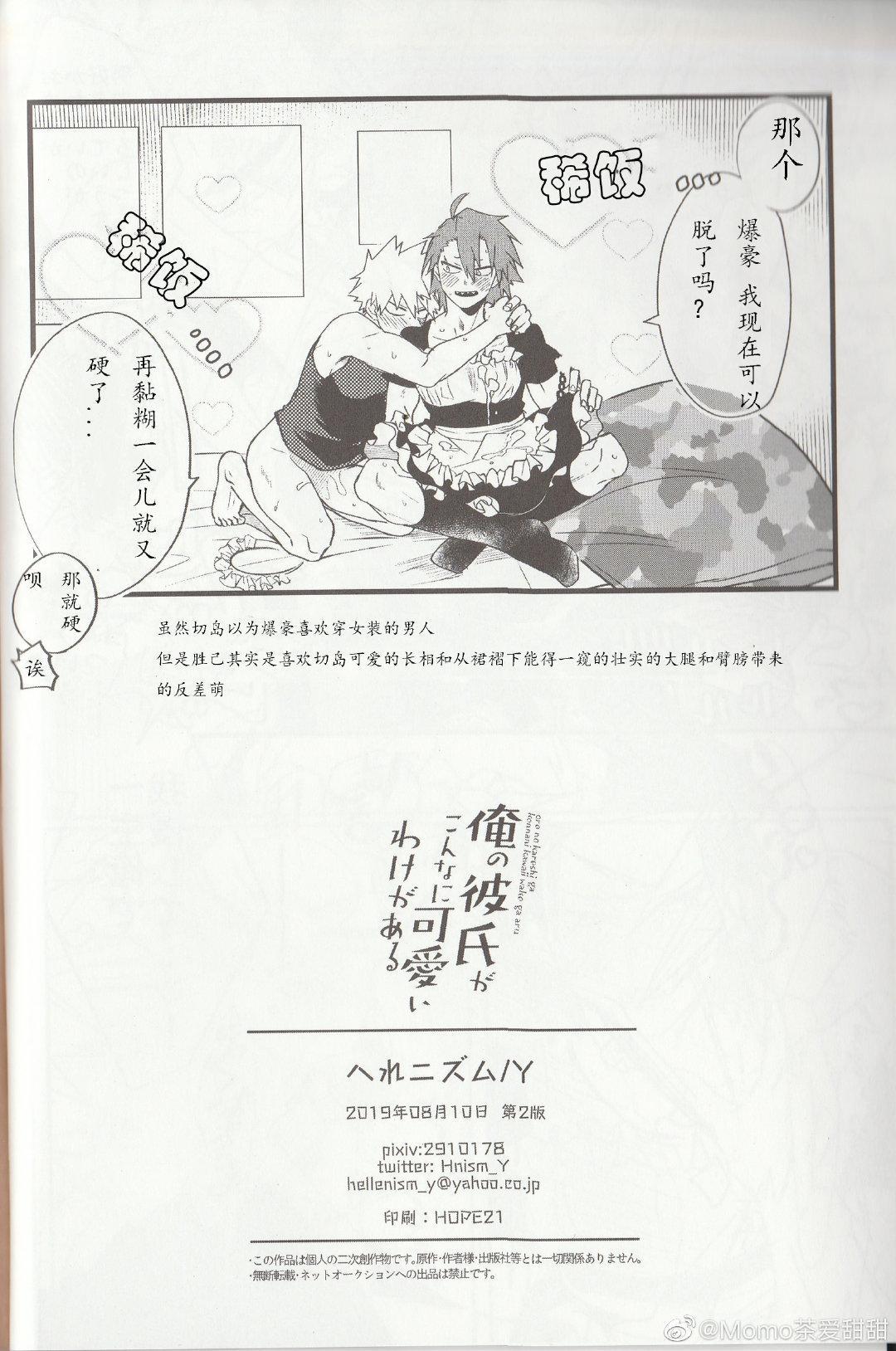 Ore no Kareshi ga Konnani Kawaii Wake ga Aru 16