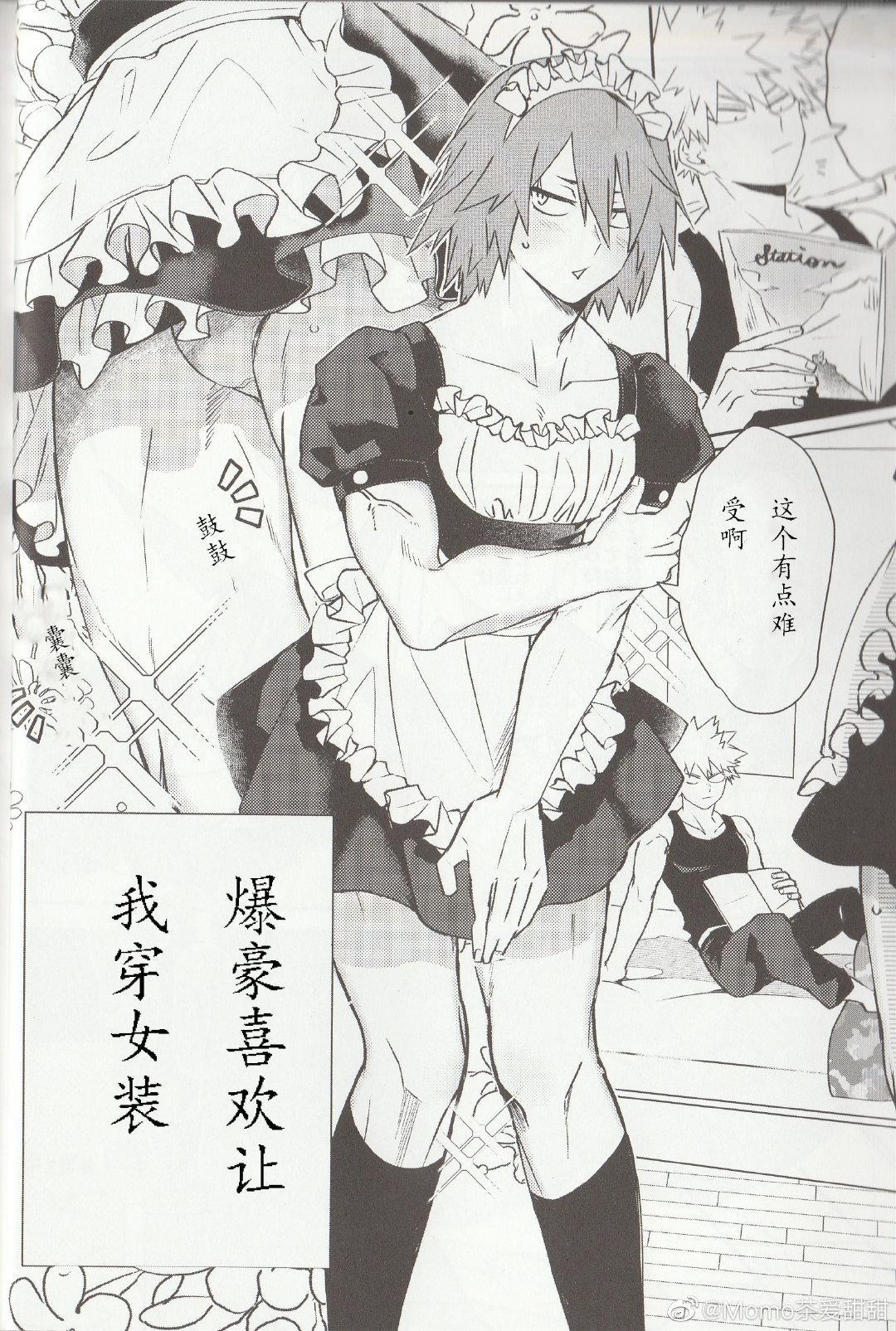 Ore no Kareshi ga Konnani Kawaii Wake ga Aru 3