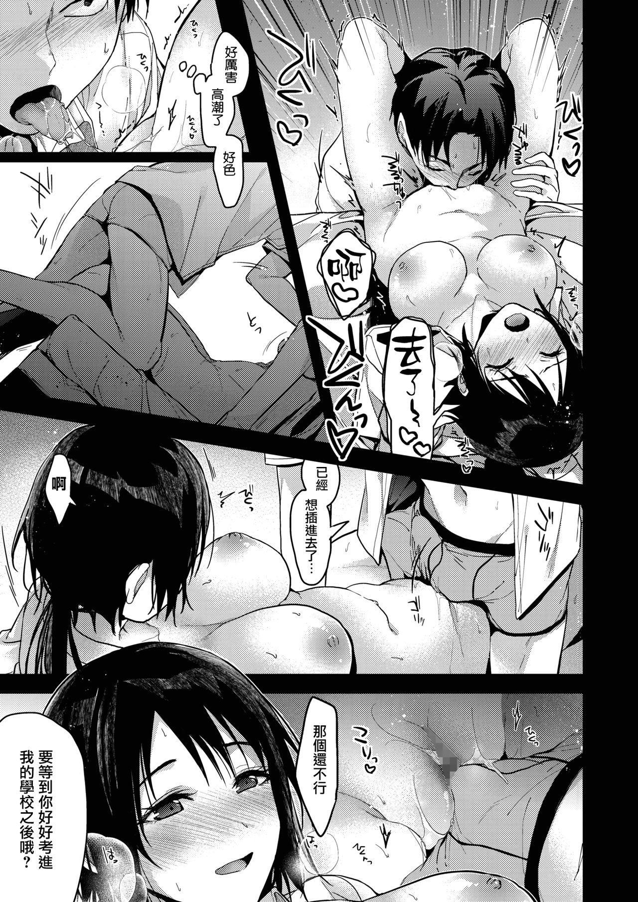 Kimi kara no Syukufuku 10