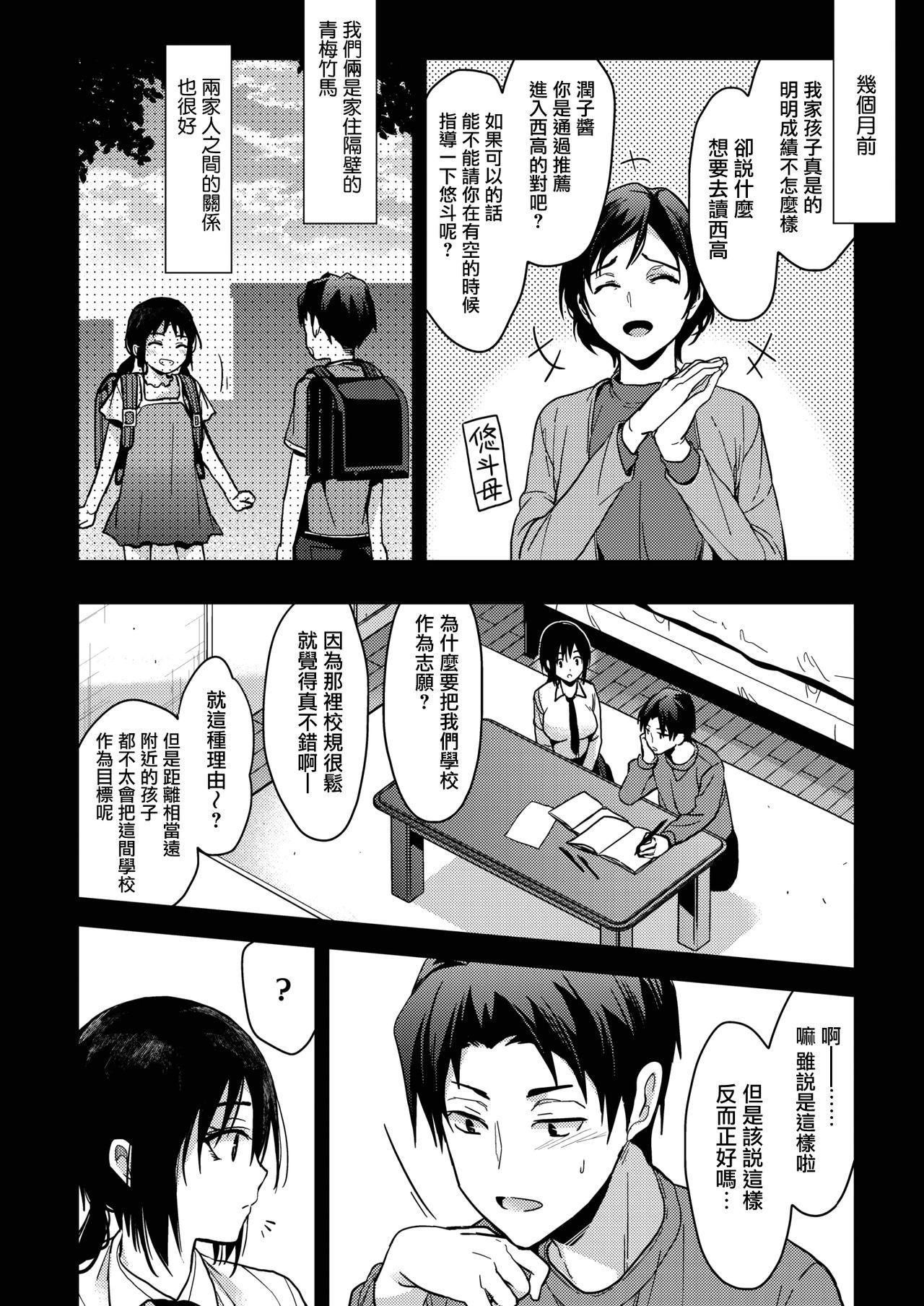Kimi kara no Syukufuku 3