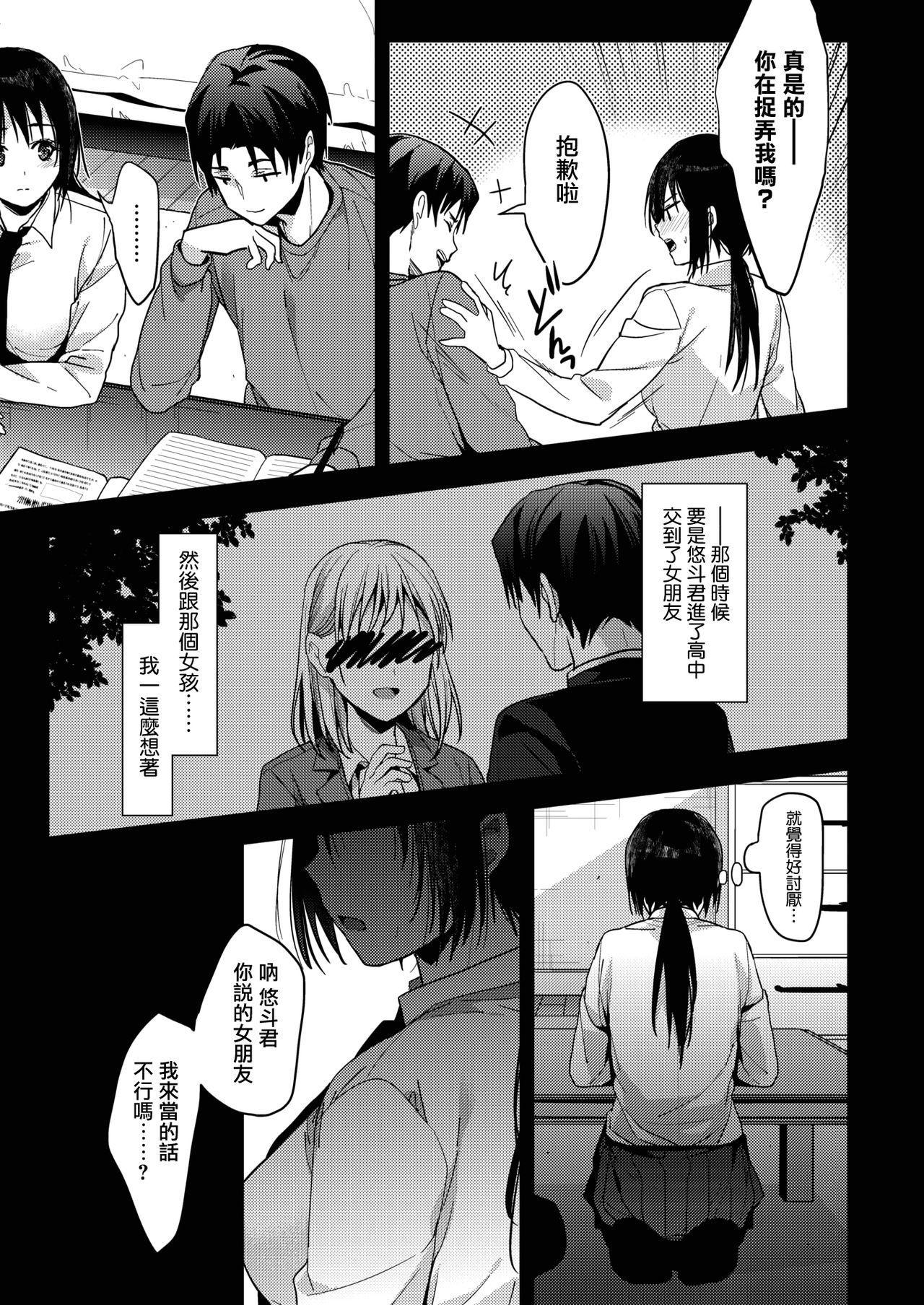 Kimi kara no Syukufuku 6