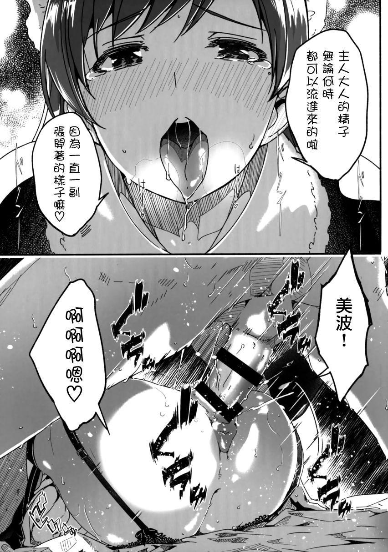 Maid Shujuu Lovers Okawari 7