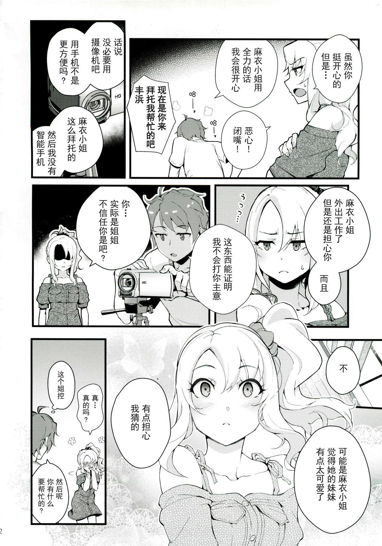Sisters Panic 2