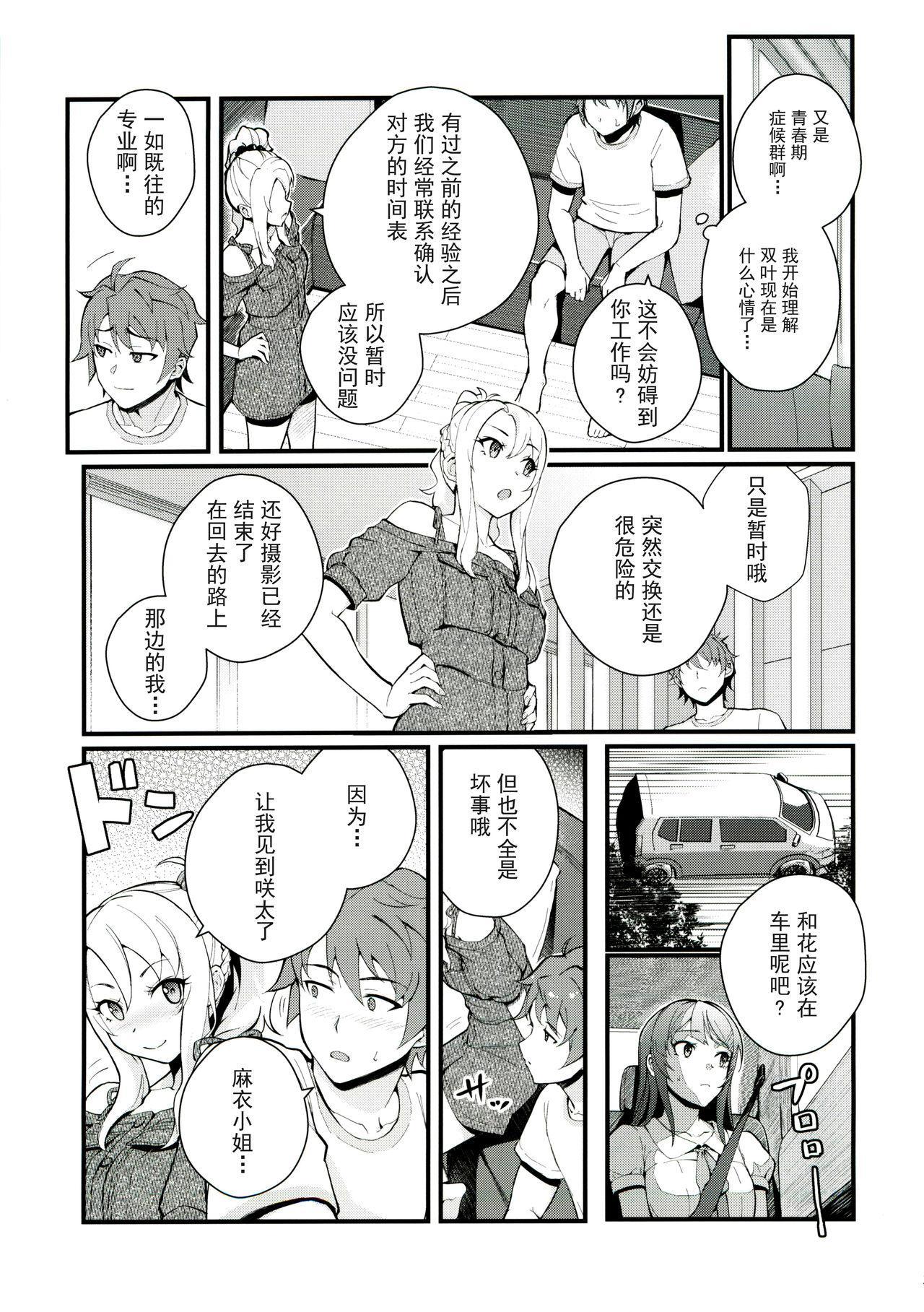 Sisters Panic 5