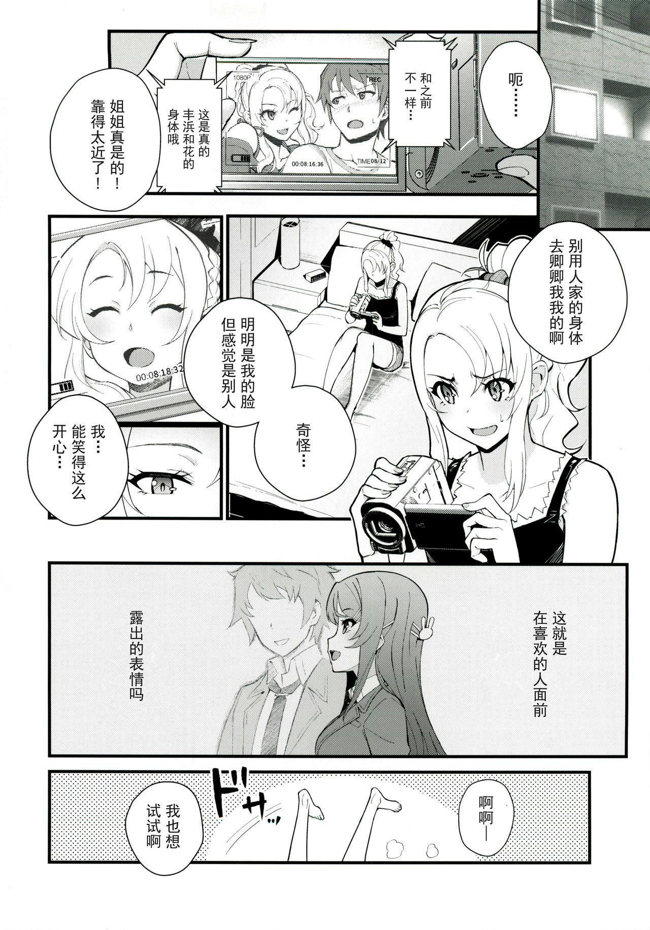 Sisters Panic 8