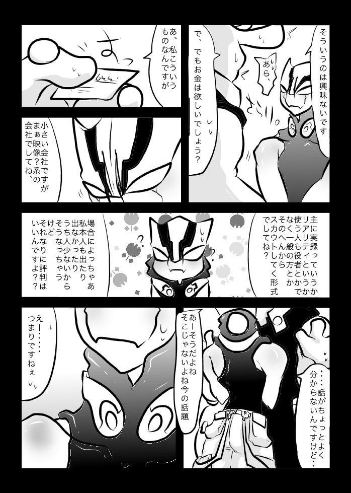 3冊めのザプツェ本 4
