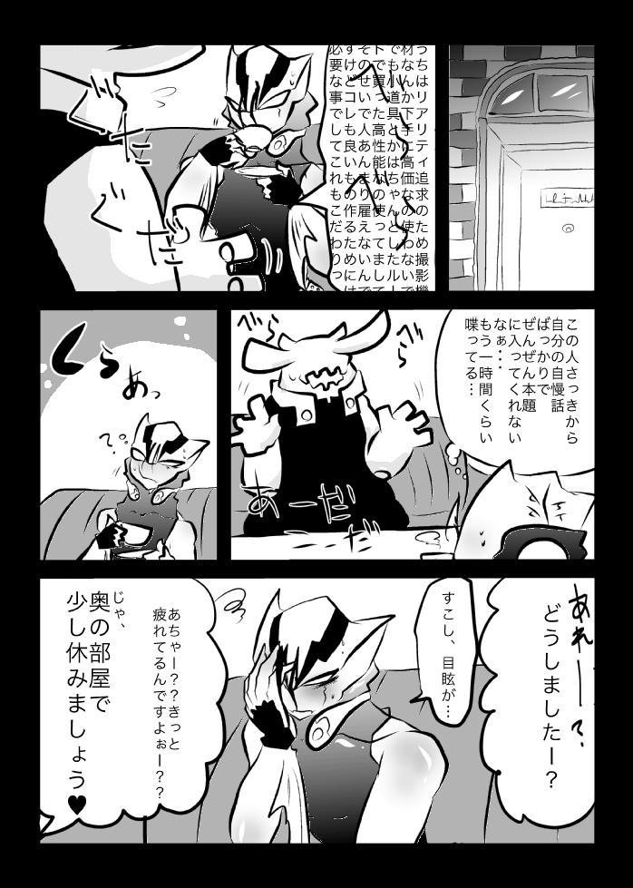 3冊めのザプツェ本 6