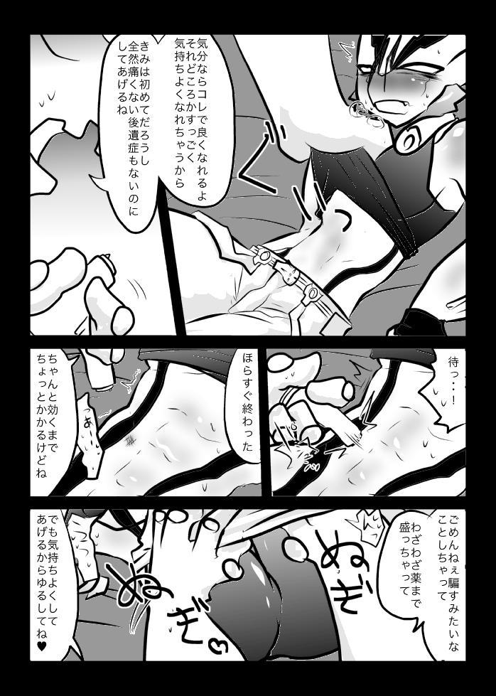3冊めのザプツェ本 8