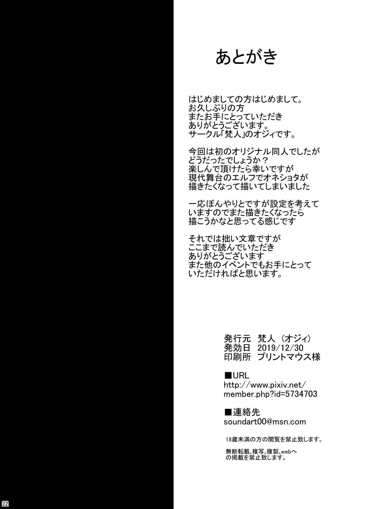 Miboujin Elf no Kanrinin-san to H Shichau Hon 20
