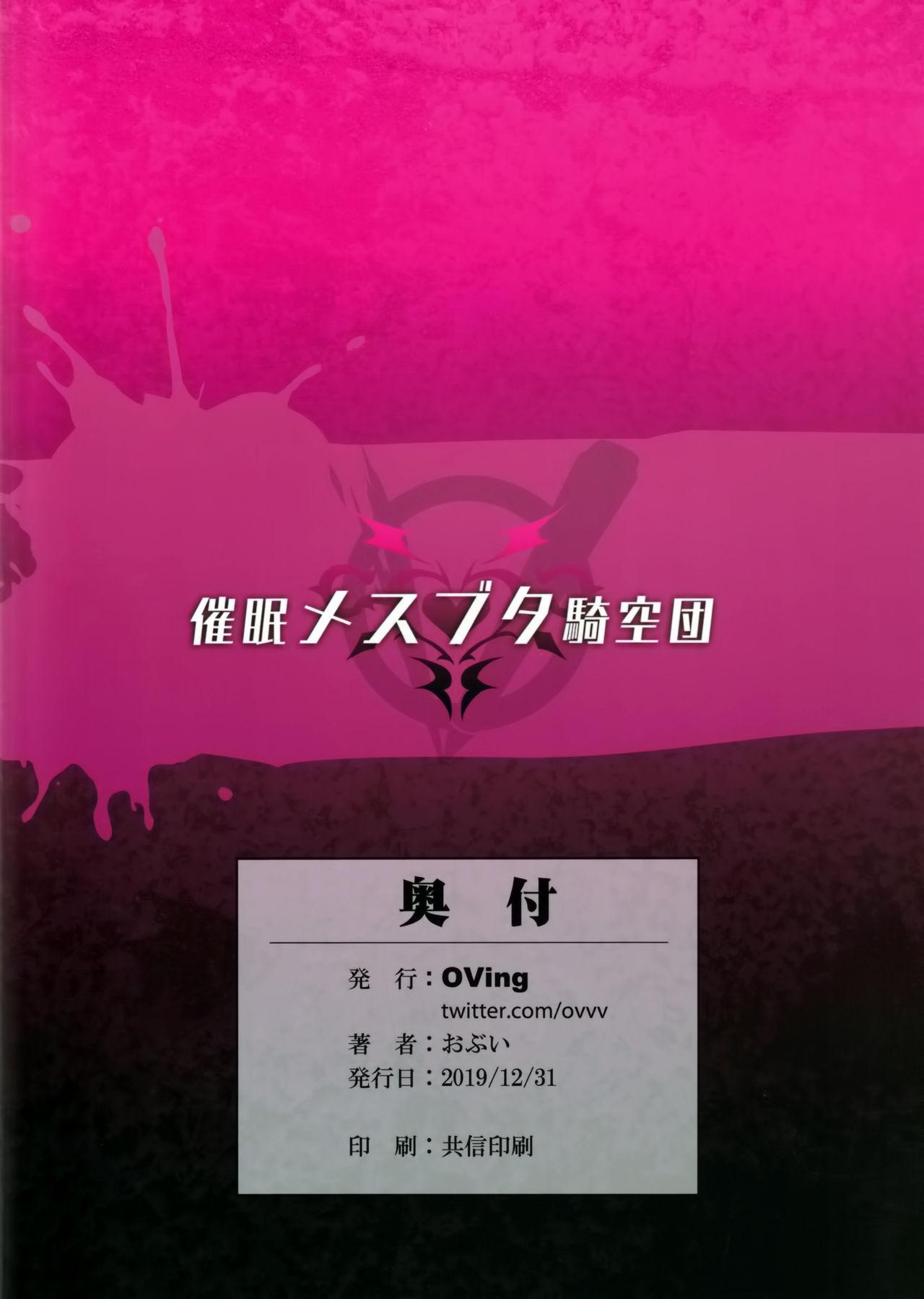 Saimin Mesubuta Kikuudan | Pig Sow Crew Hypnosis 41