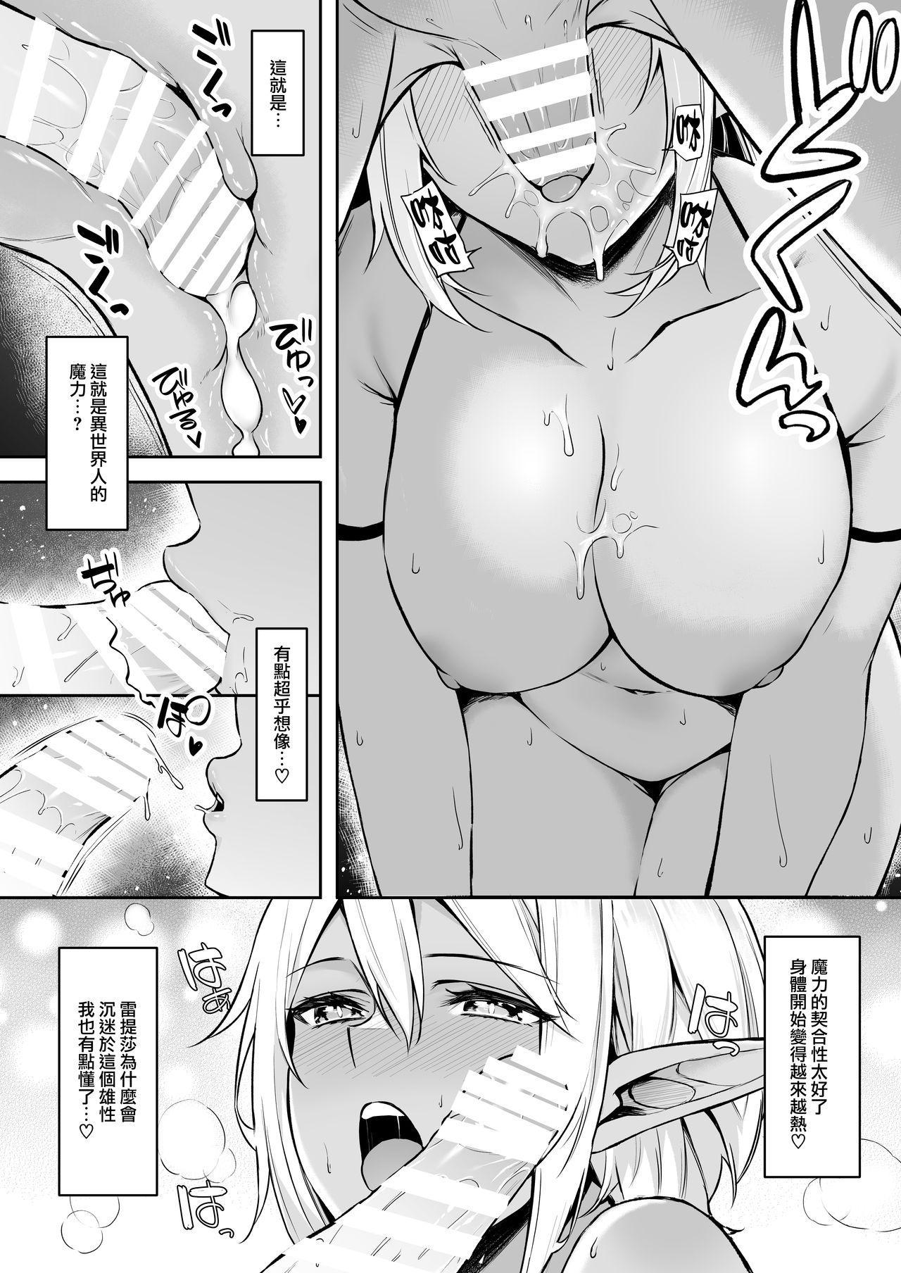 Isekai Shoukan II Elf na Onee-san no Tomodachi wa Suki desu ka? 14