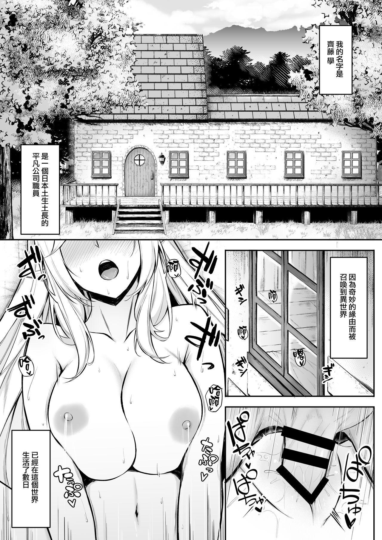 Isekai Shoukan II Elf na Onee-san no Tomodachi wa Suki desu ka? 3