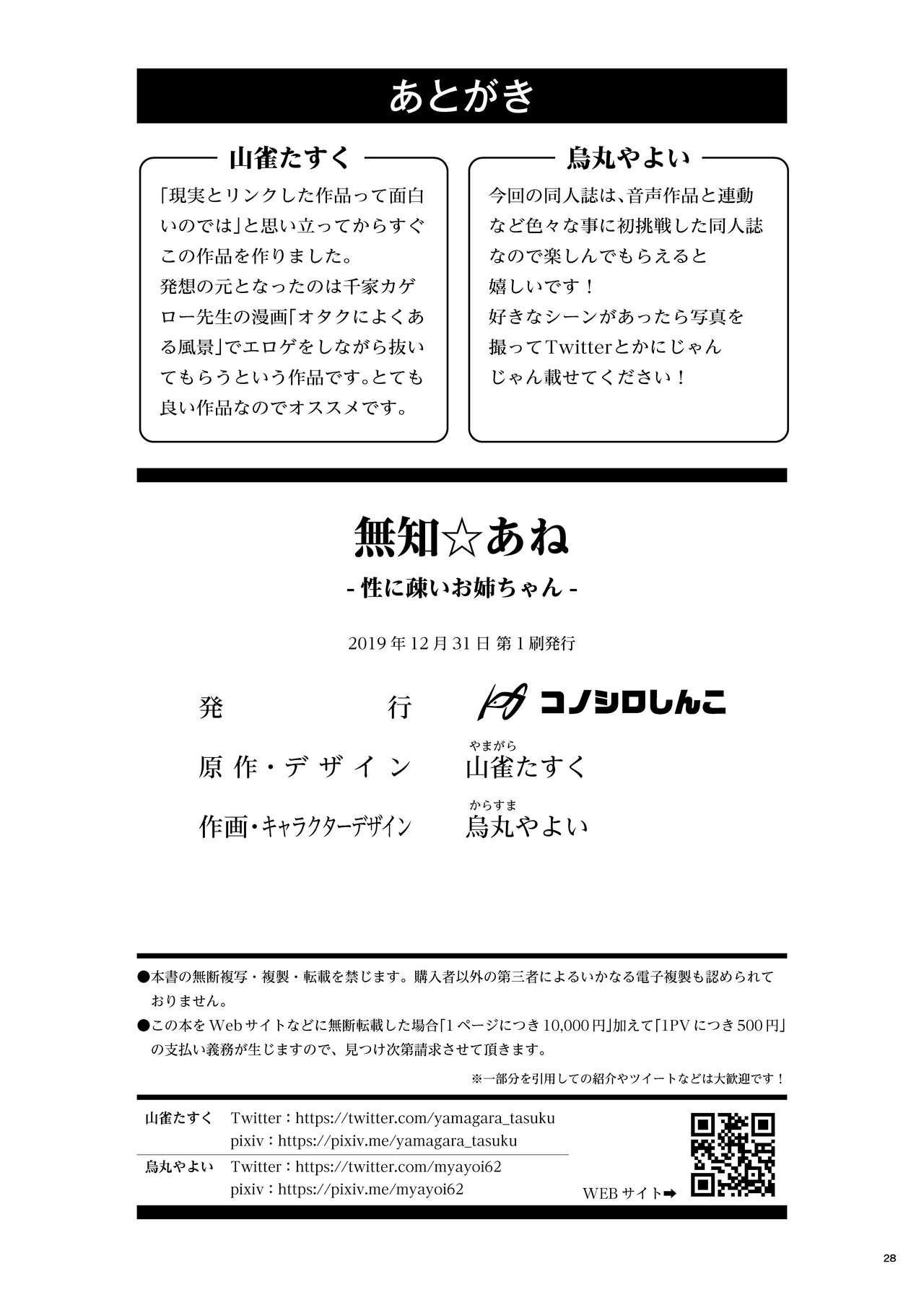 [Konoshiro Shinko (Yamagara Tasuku, Karasuma Yayoi)] Muchi Ane -Sei ni Utoi Onee-san- [Digital] 26