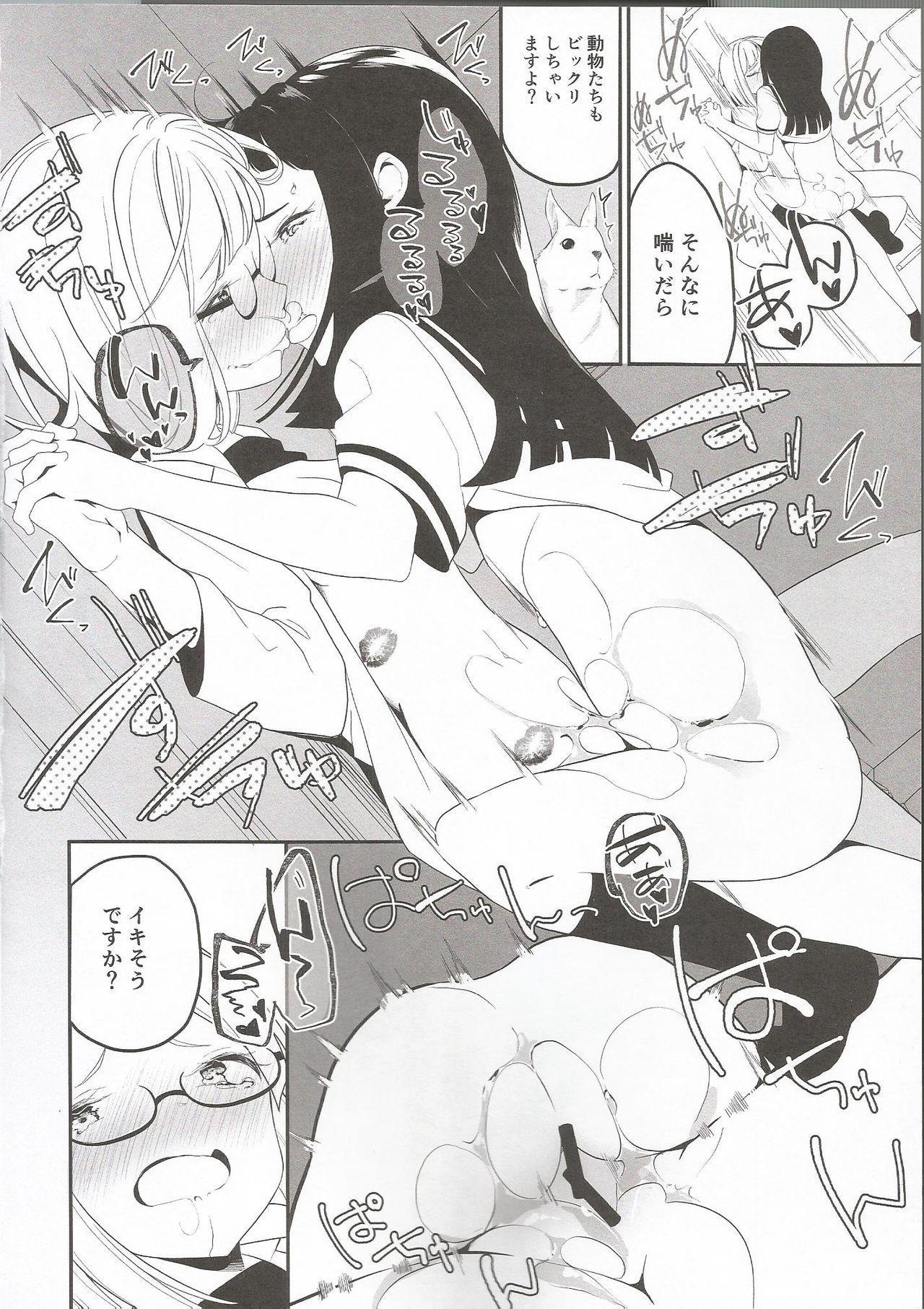 Hadaka no Kozue-chan 18