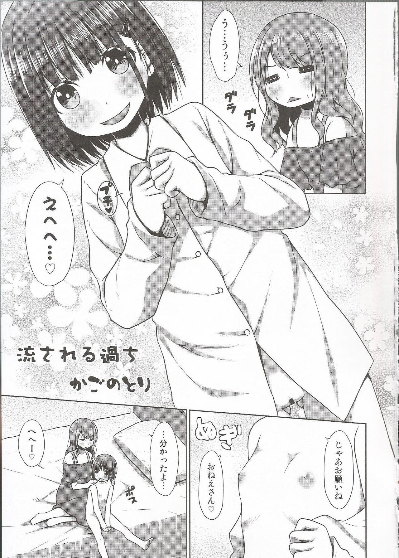 Hadaka no Kozue-chan 23