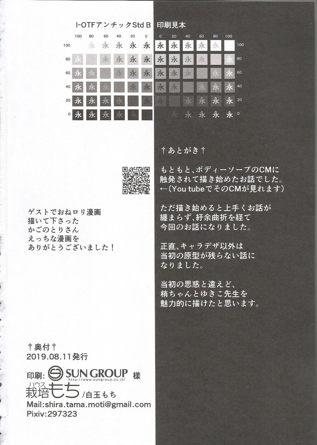 Hadaka no Kozue-chan 28