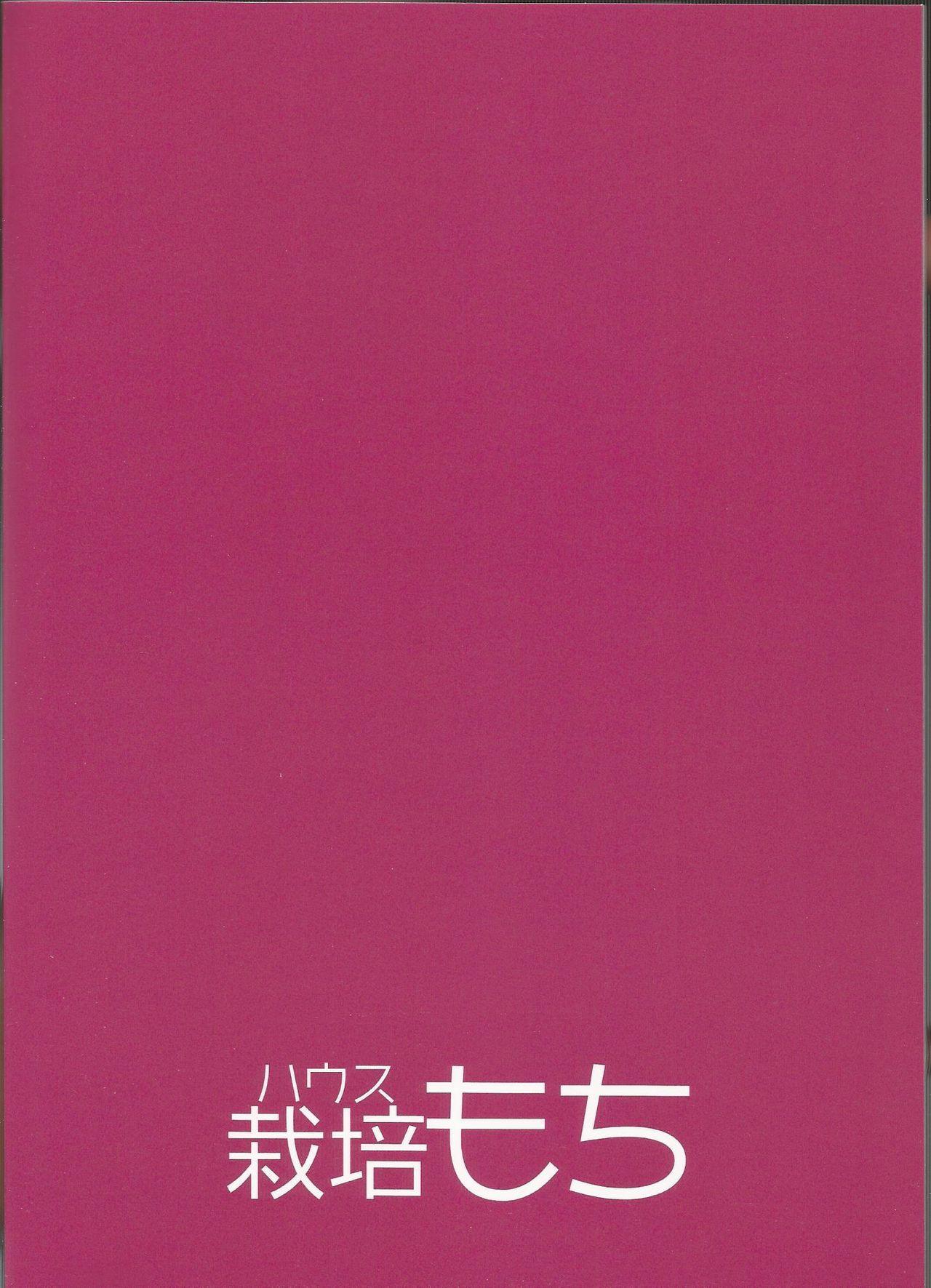 Hadaka no Kozue-chan 29