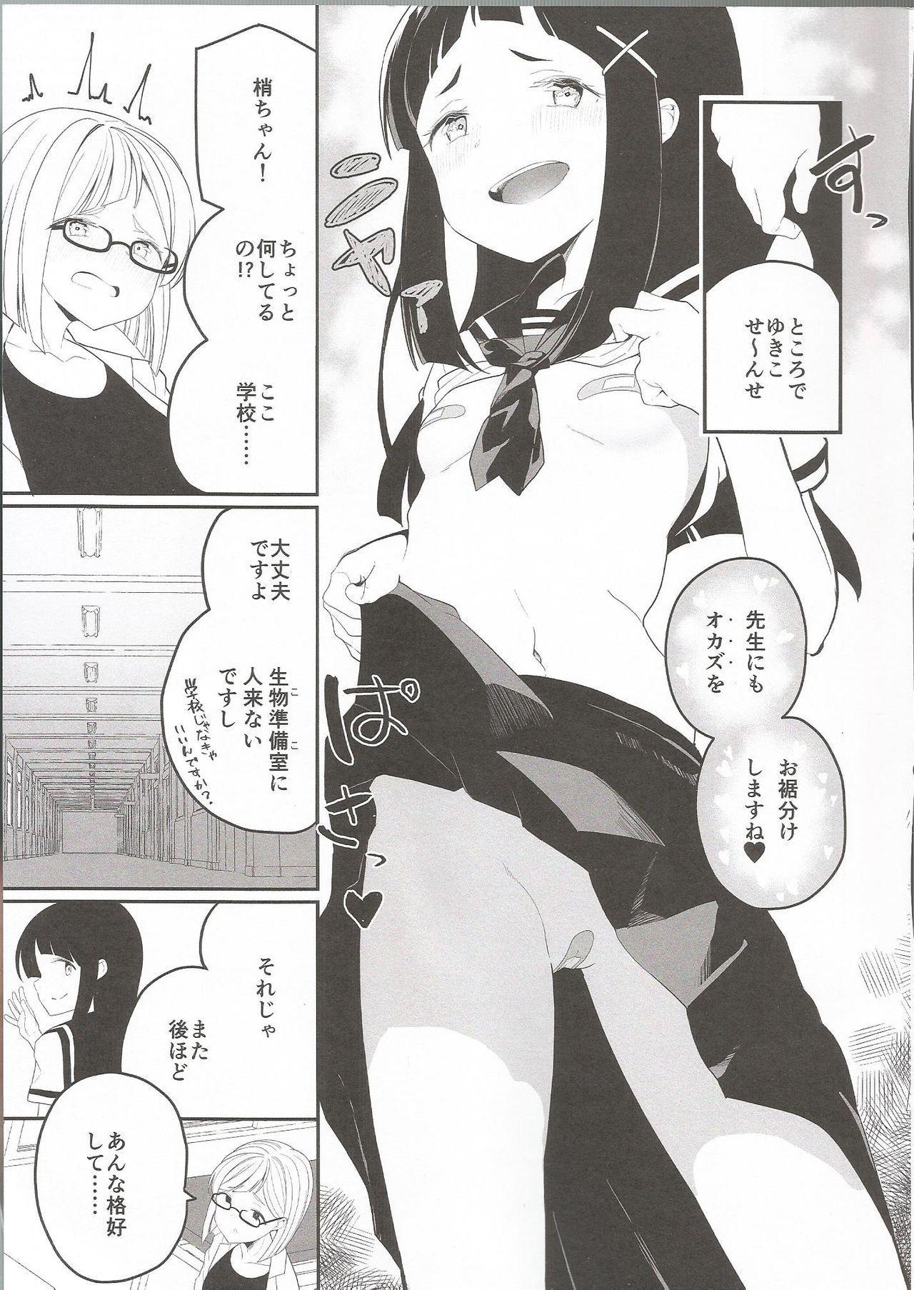 Hadaka no Kozue-chan 3