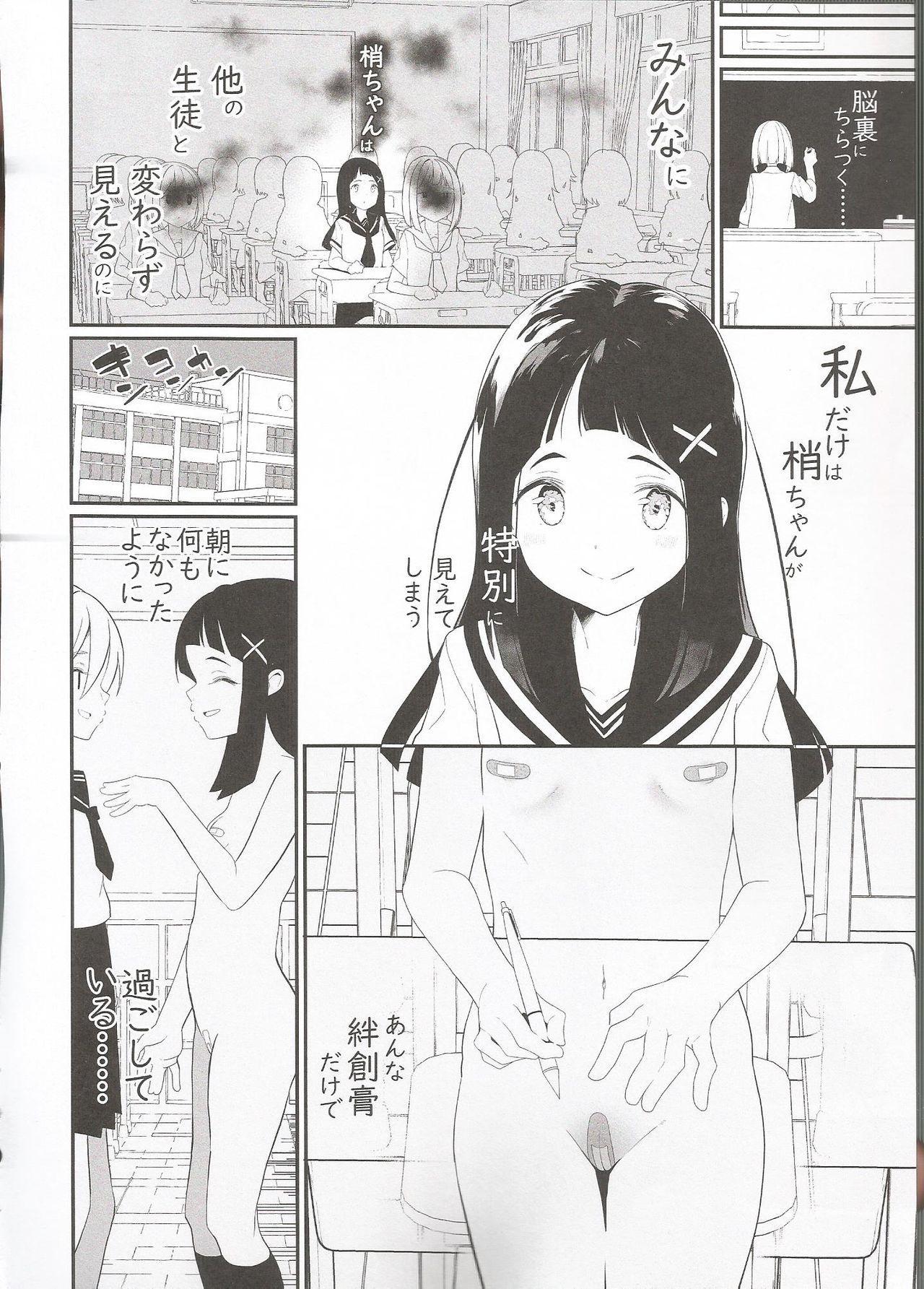 Hadaka no Kozue-chan 4