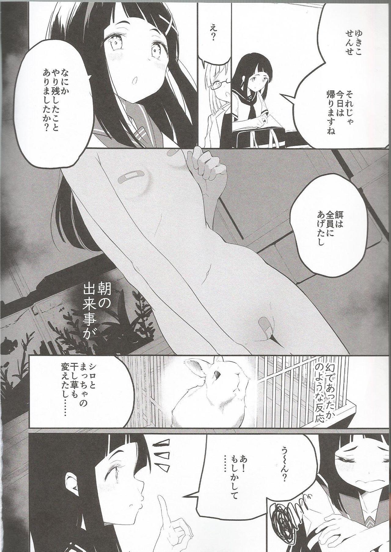 Hadaka no Kozue-chan 6