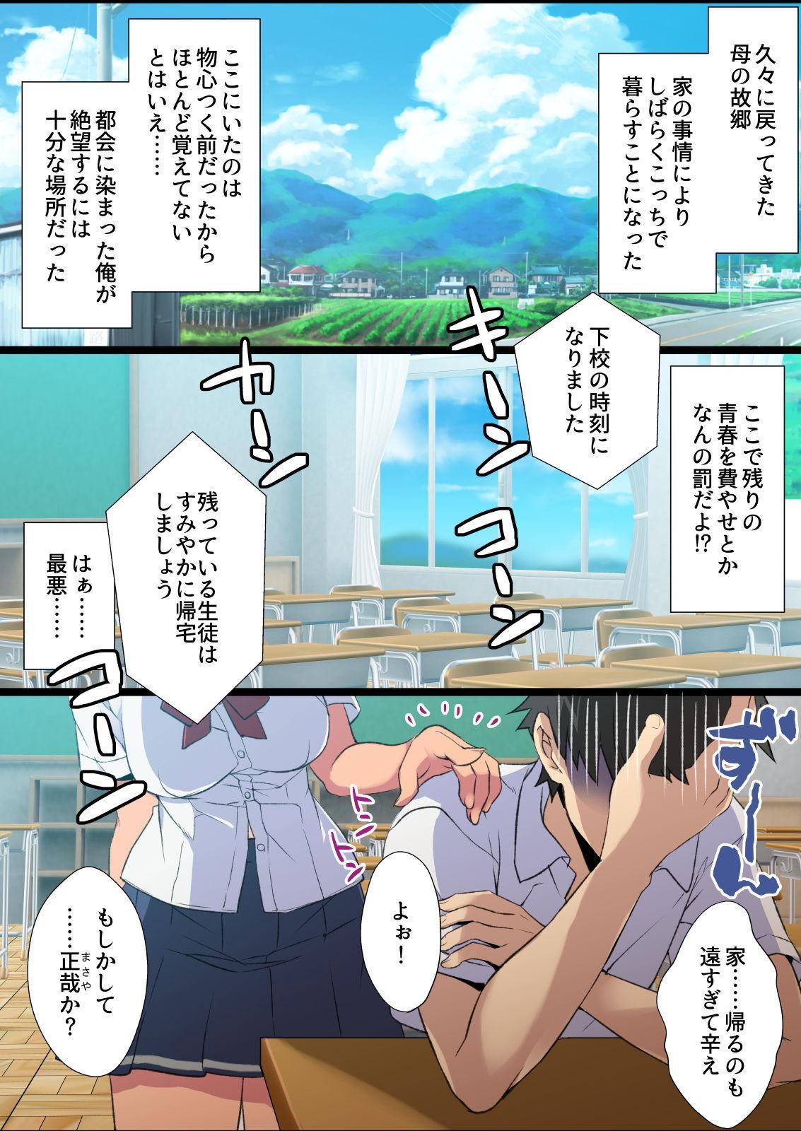 Inaka Osananajimi wa Hatsujouchuu! 1