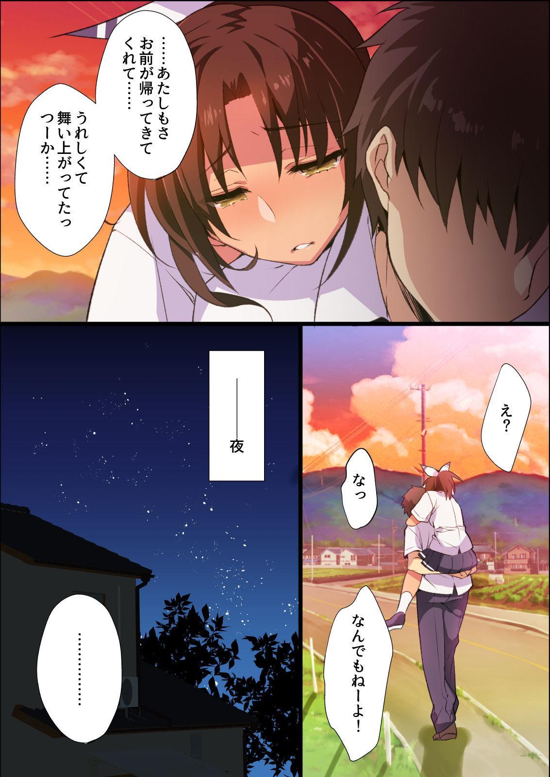 Inaka Osananajimi wa Hatsujouchuu! 24