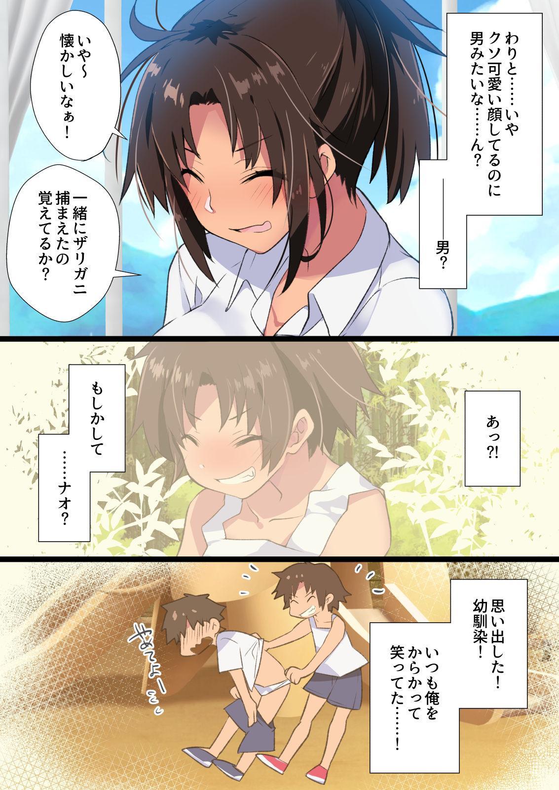 Inaka Osananajimi wa Hatsujouchuu! 3