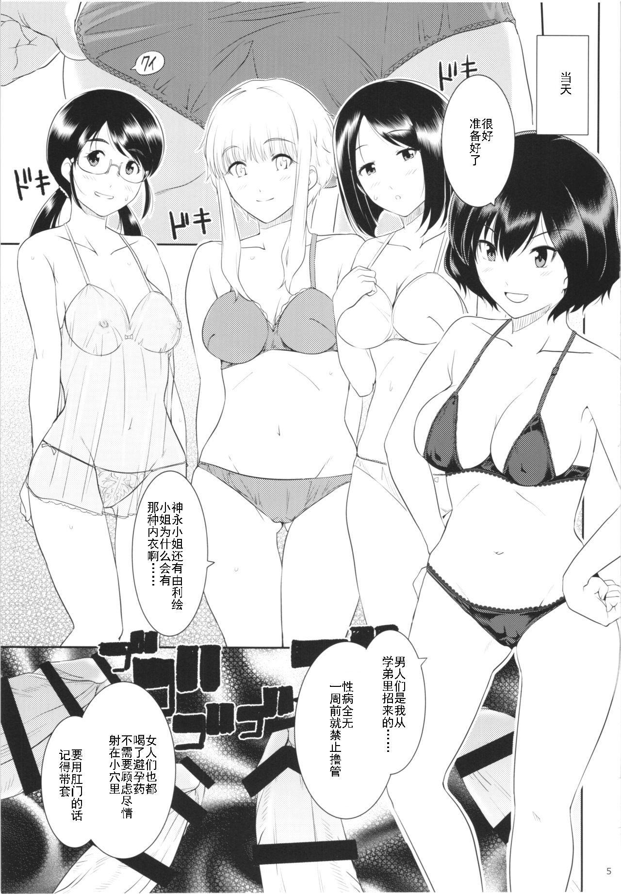 Ku-neru Sumata 2 3