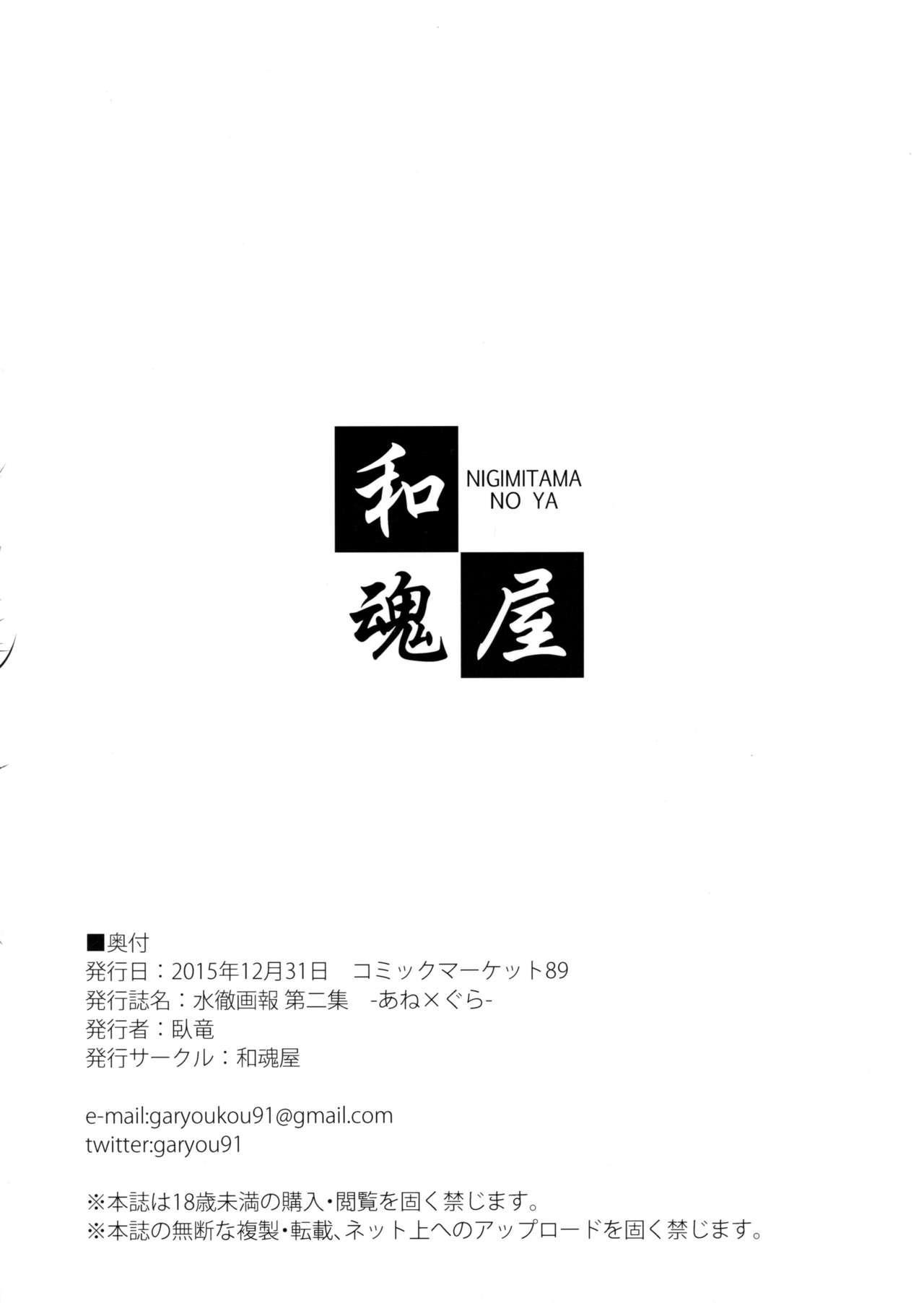 Suitetsu Gahou Dainishuu 9