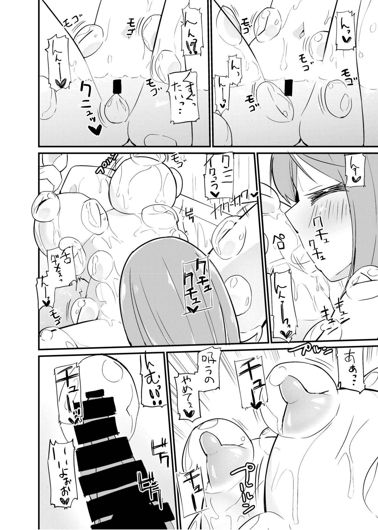 [Zokubutsu.zip (Yuki Asuka)] Zokubutsu.zip (15) Numerite [Digital] 20