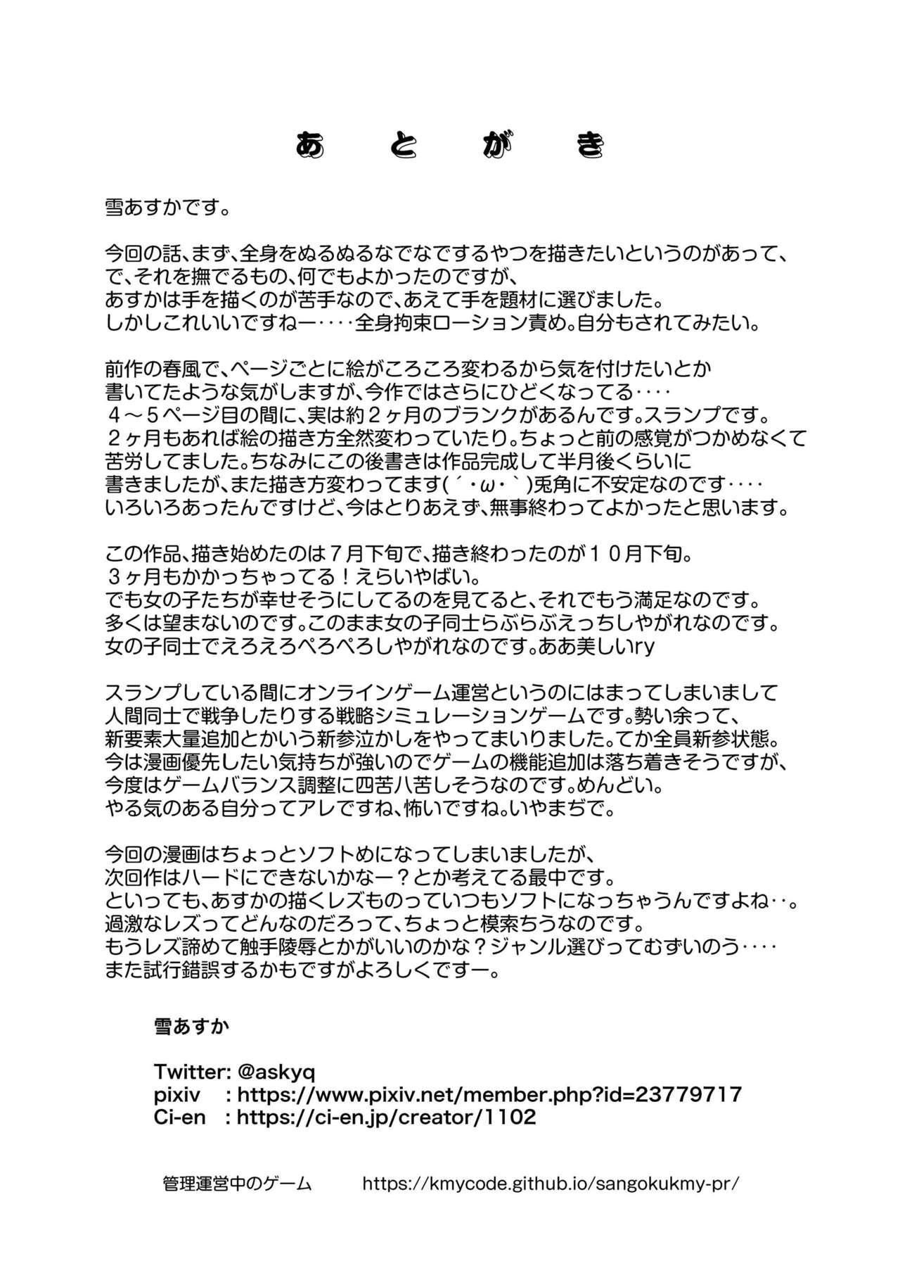[Zokubutsu.zip (Yuki Asuka)] Zokubutsu.zip (15) Numerite [Digital] 23